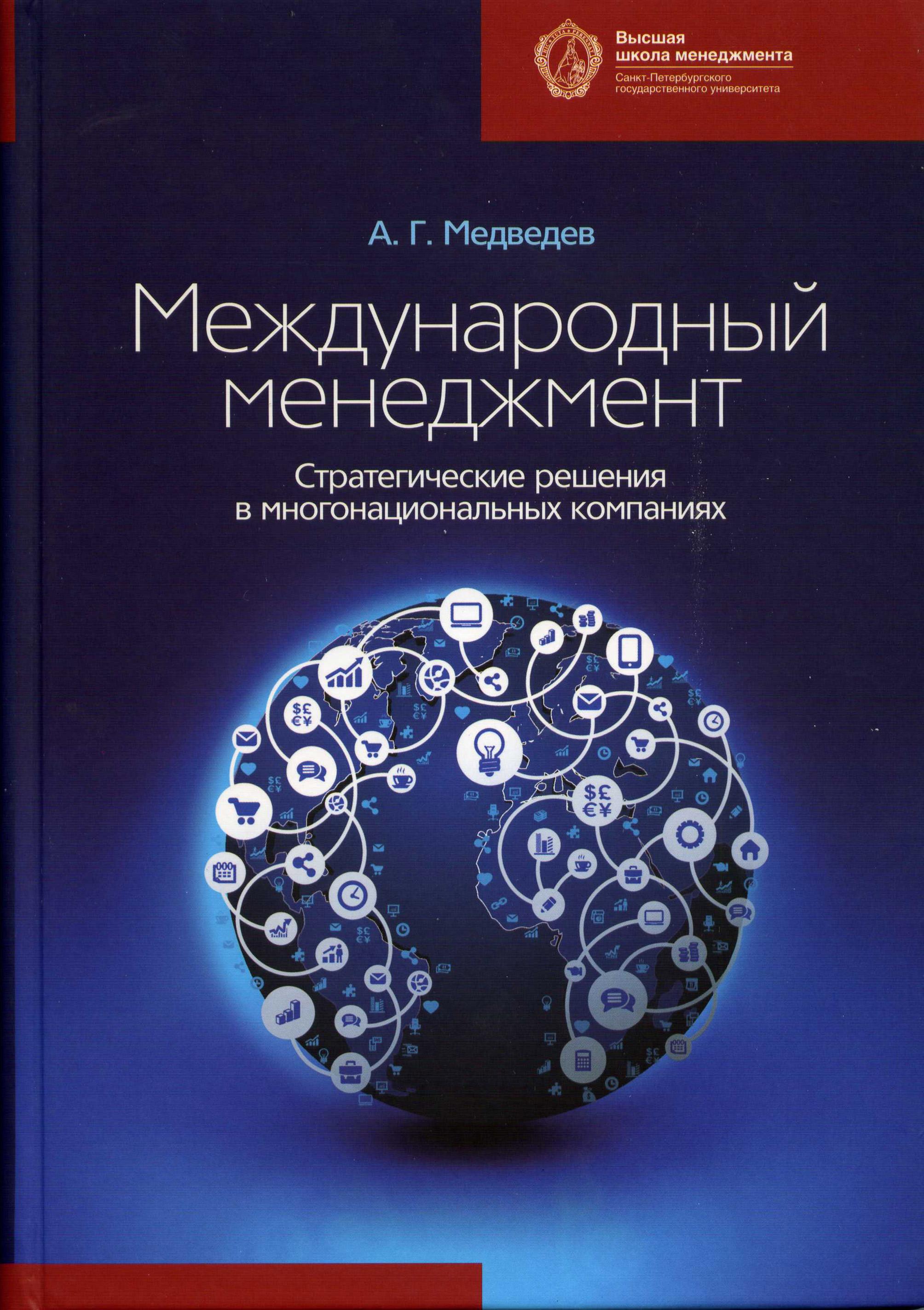 А. Г. Медведев Международный менеджмент. Стратегические решения в многонациональных компаниях наушники sennheiser cx 2 00 g белые
