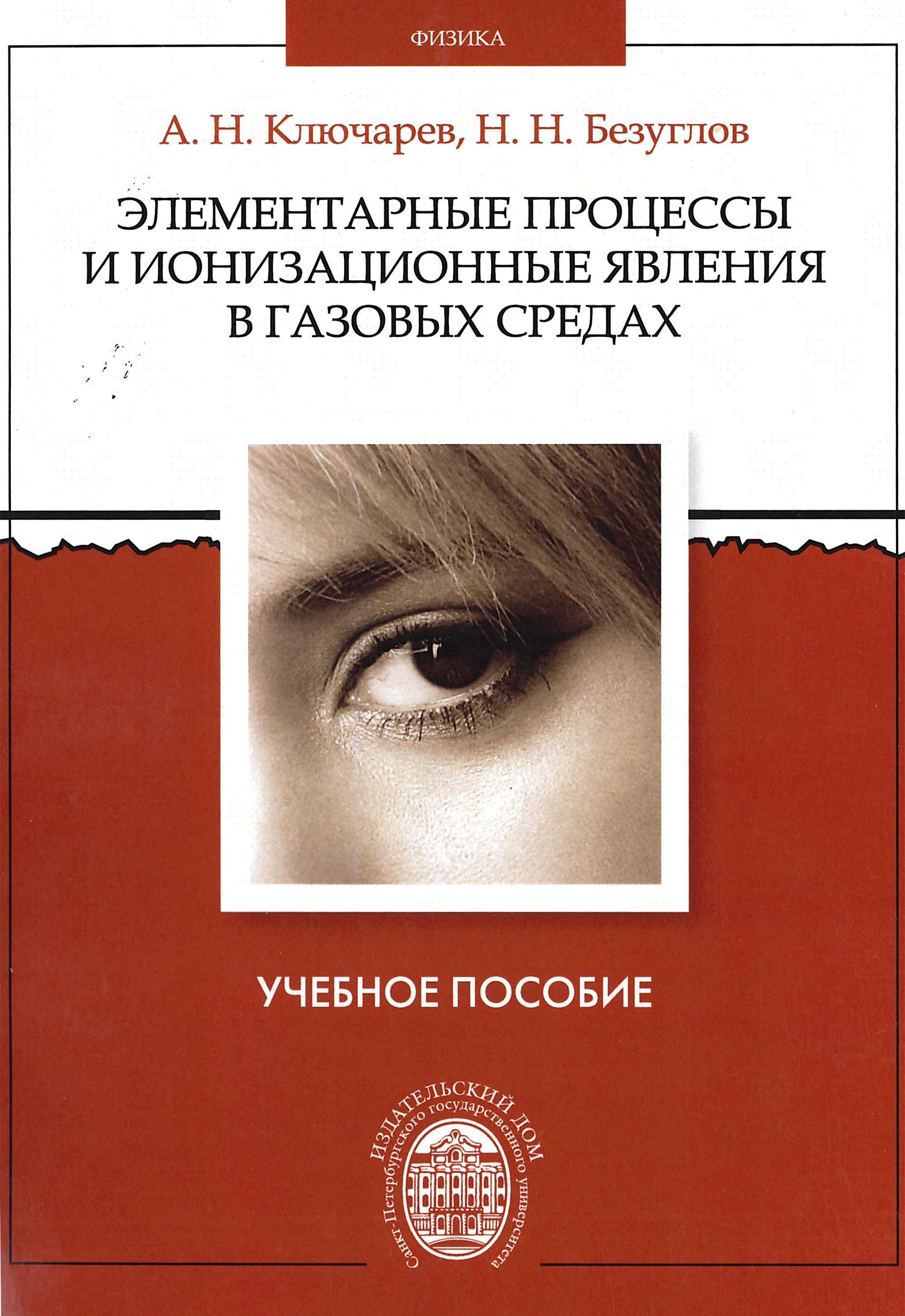 7d741f4f36 Андрей Ключарев Элементарные процессы и ионизационные явления в  газоразрядных средах
