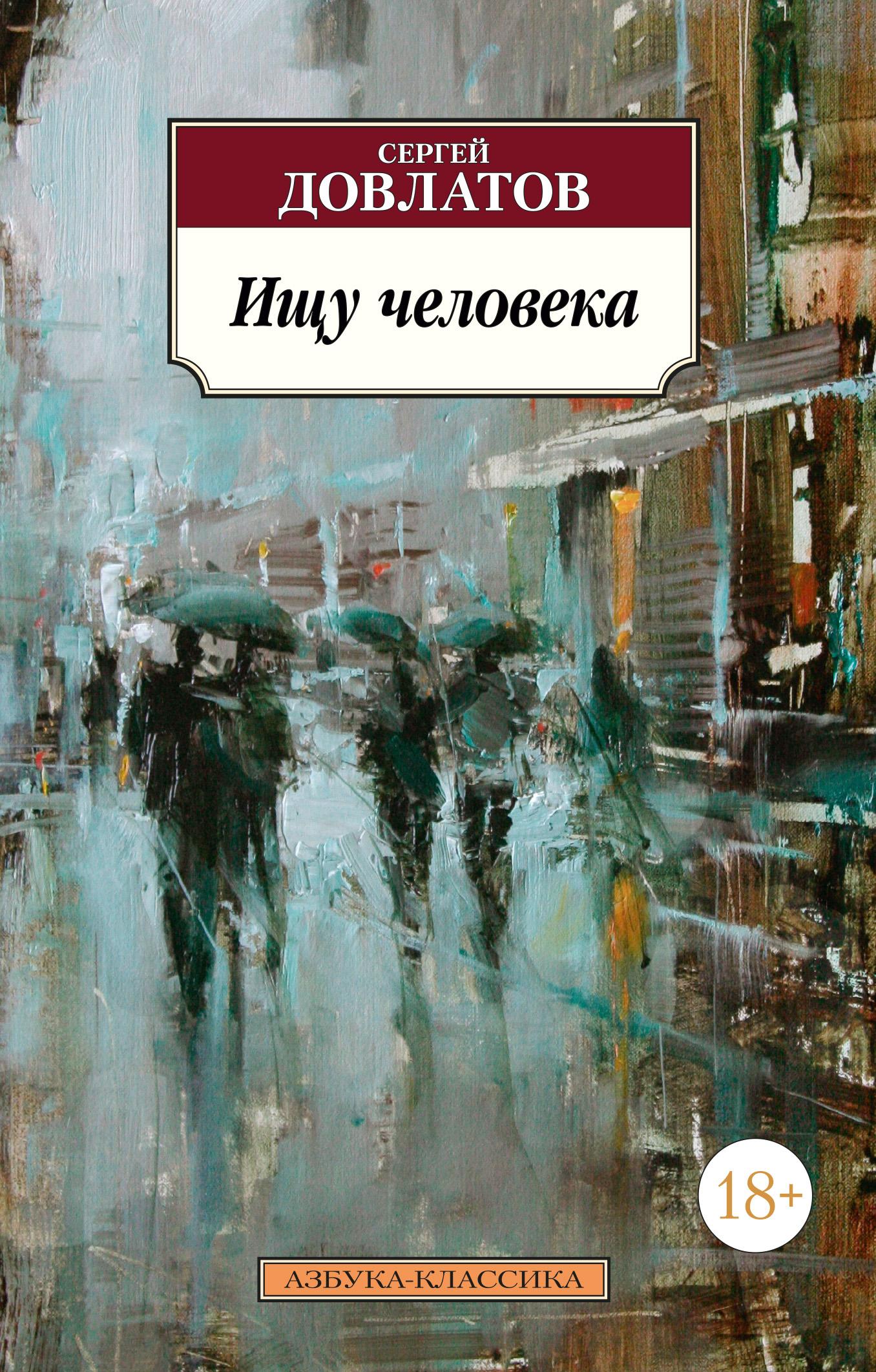 Сергей Довлатов Ищу человека (сборник) тахирова м ищу мужа русских не предлагать