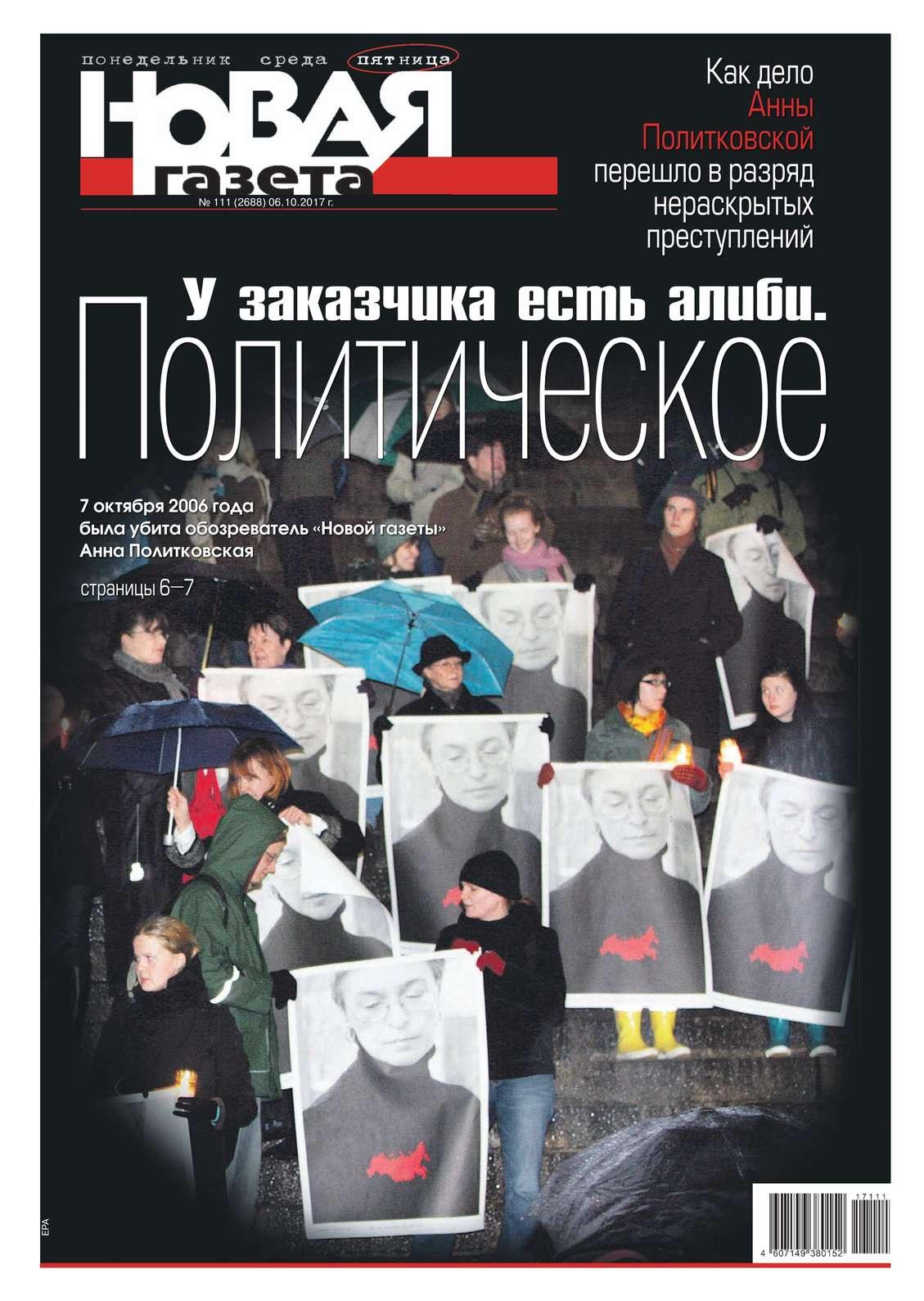 Новая Газета 111-2017