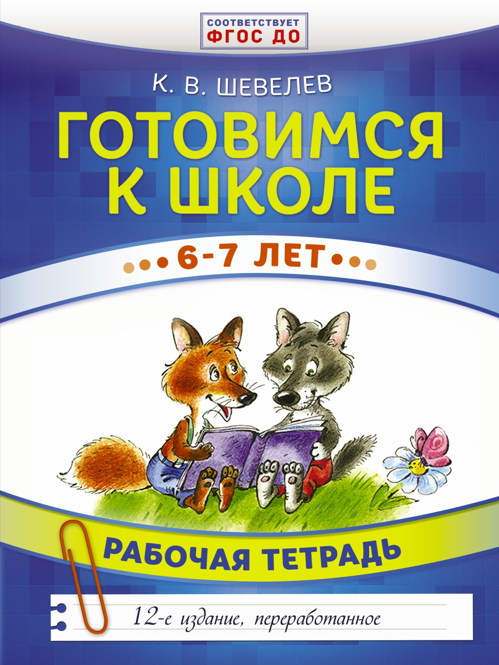Константин Шевелев Готовимся к школе. 6–7 лет. Рабочая тетрадь цена 2017