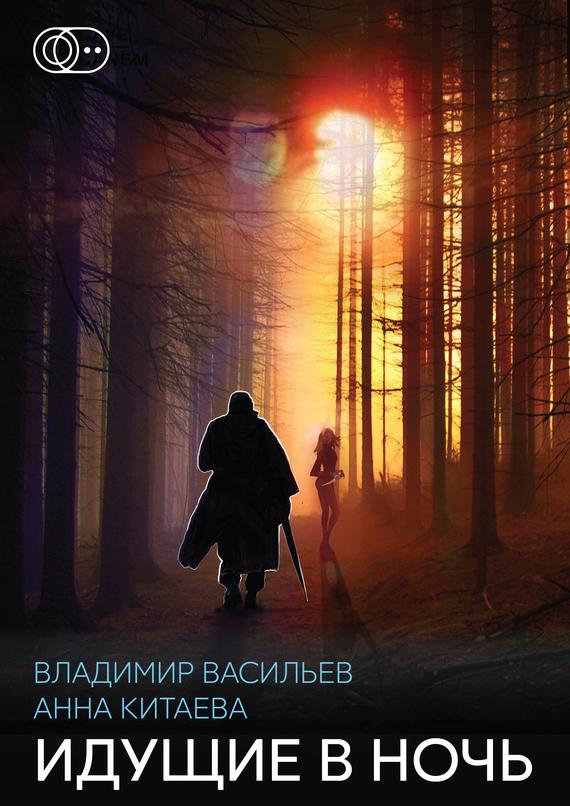 Владимир Васильев Идущие в ночь владимир васильев идущие в ночь
