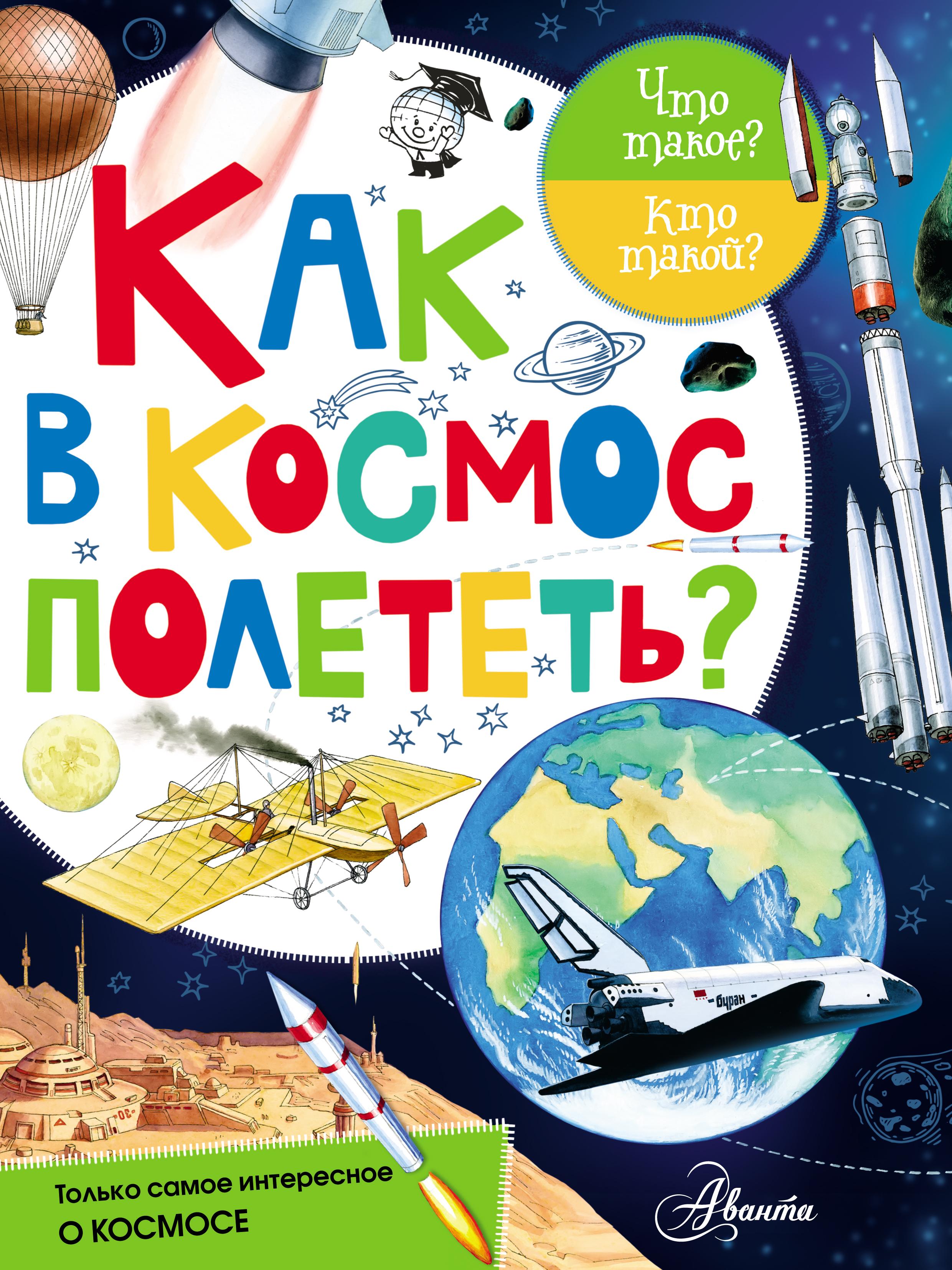 Марина Собе-Панек Как в космос полететь? космическая ракета 4m