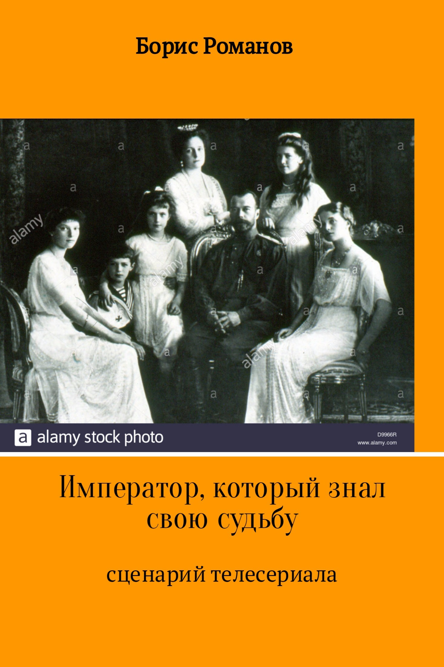 Борис Романов Император, который знал свою судьбу борис романов император который знал свою судьбу и россия которая не знала