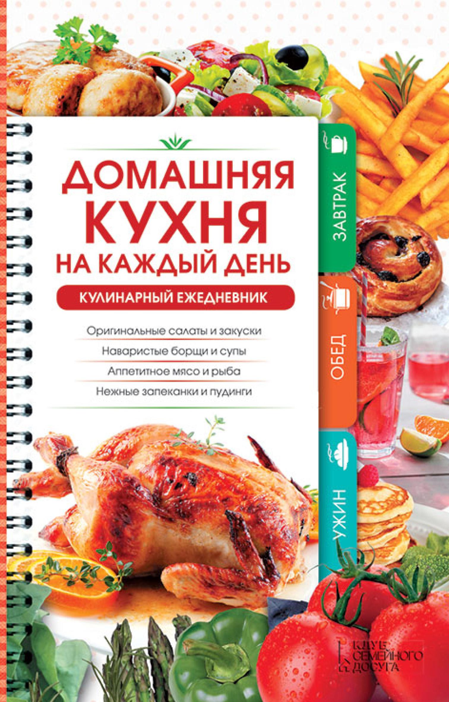 Фото - Наталия Попович Домашняя кухня на каждый день. Кулинарный ежедневник айна клявина обед на каждый день