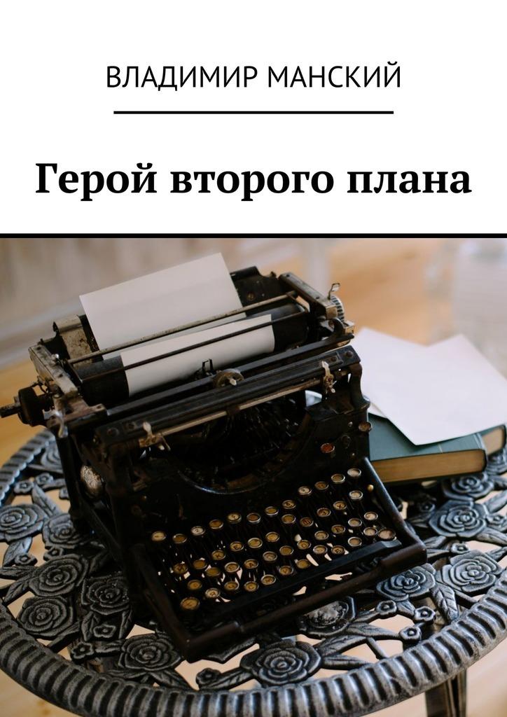 Владимир Манский Герой второго плана