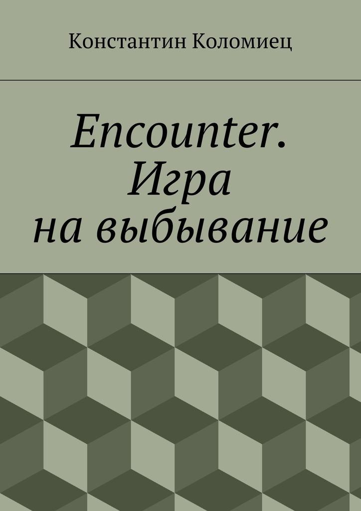 Константин Анатольевич Коломиец Encounter. Игра навыбывание