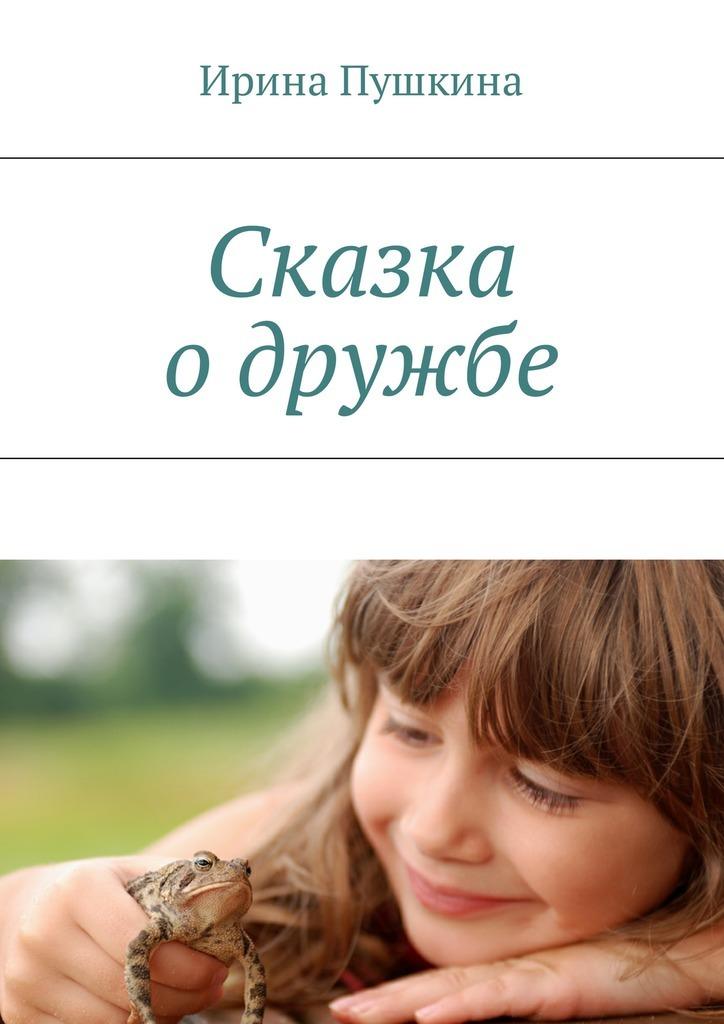 Ирина Пушкина Сказка одружбе