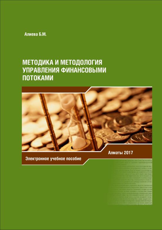 Обложка книги Методика и методология управления финансовыми потоками