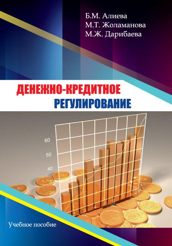 Б. Алиева Денежно-кредитное регулирование абрамова м маркова е ред денежно кредитная и финансовая системы учебник