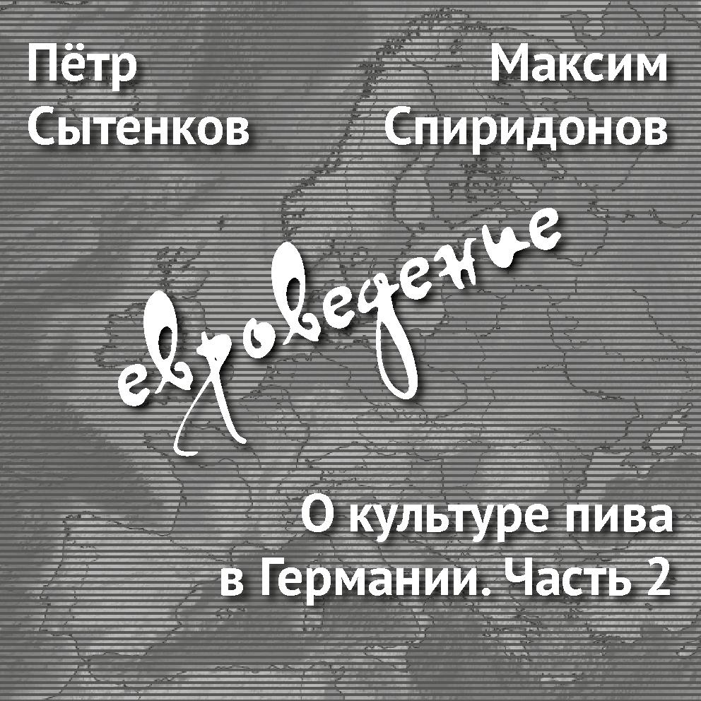 Максим Спиридонов Окультуре пива вГермании. Часть2 максим спиридонов место ироль религии в