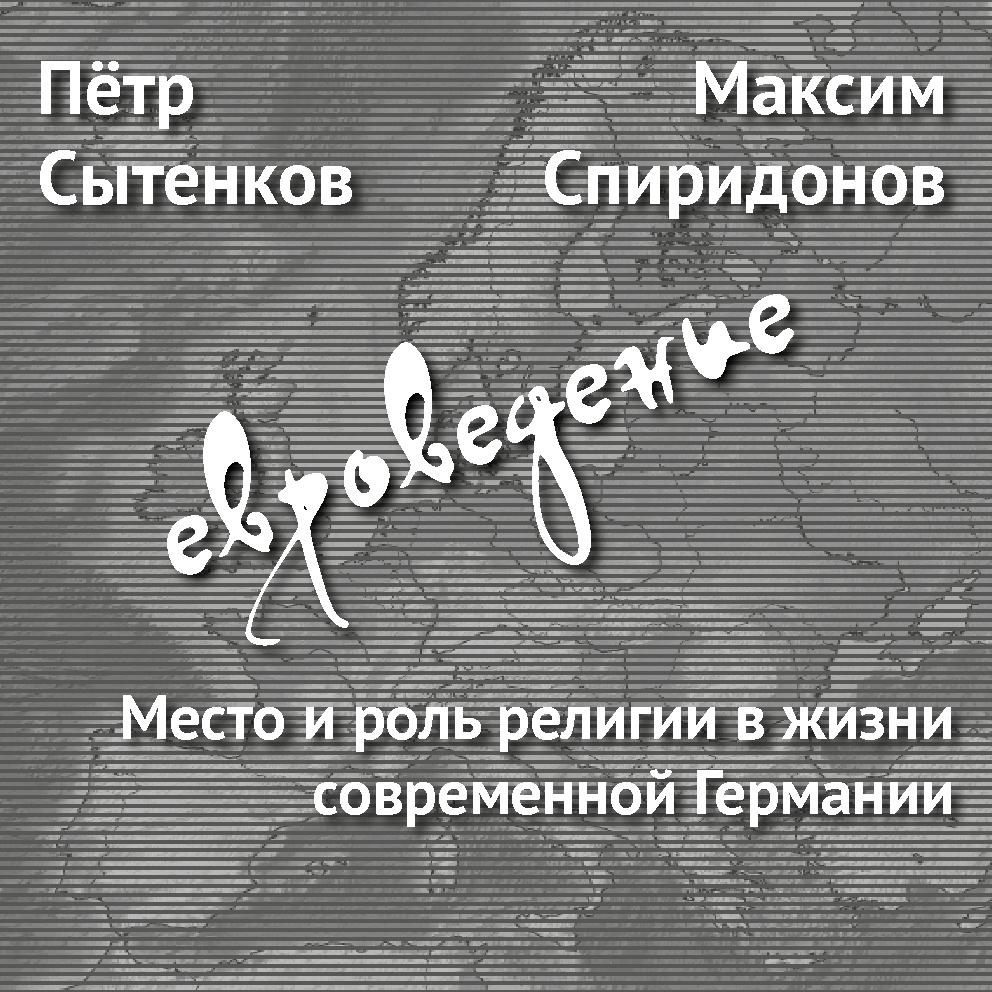 Максим Спиридонов Место ироль религии вжизни современной Германии