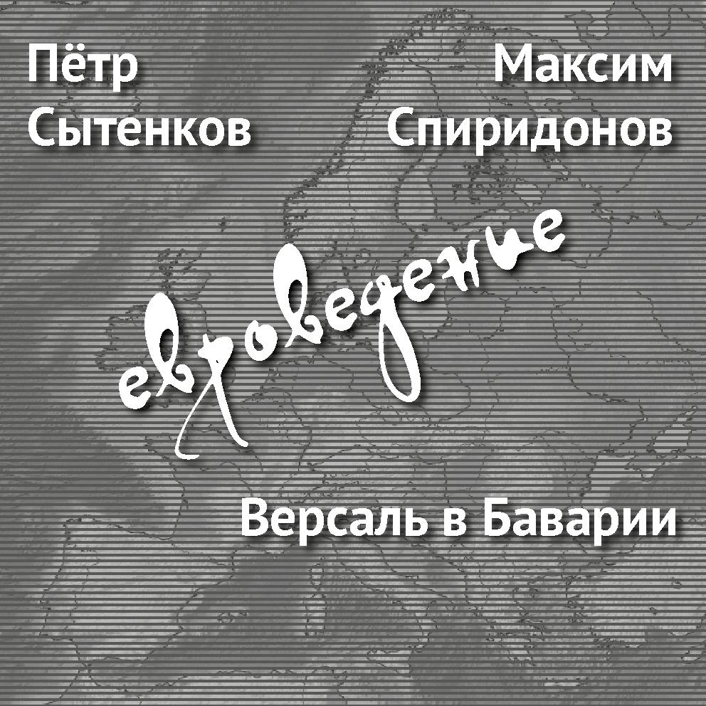 Максим Спиридонов Версаль вБаварии
