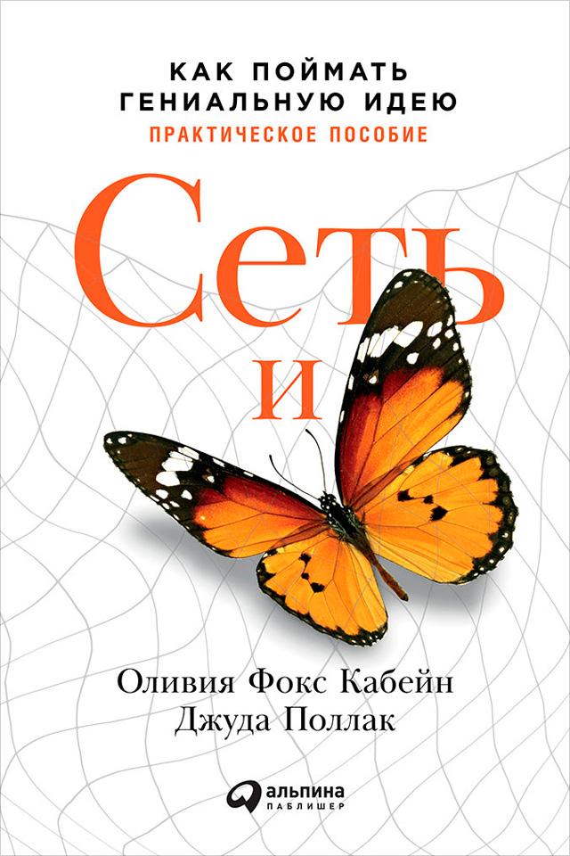Фото - Оливия Фокс Кабейн Сеть и бабочка: Как поймать гениальную идею. Практическое пособие оливия фокс кабейн 0 харизма как влиять убеждать и вдохновлять покет