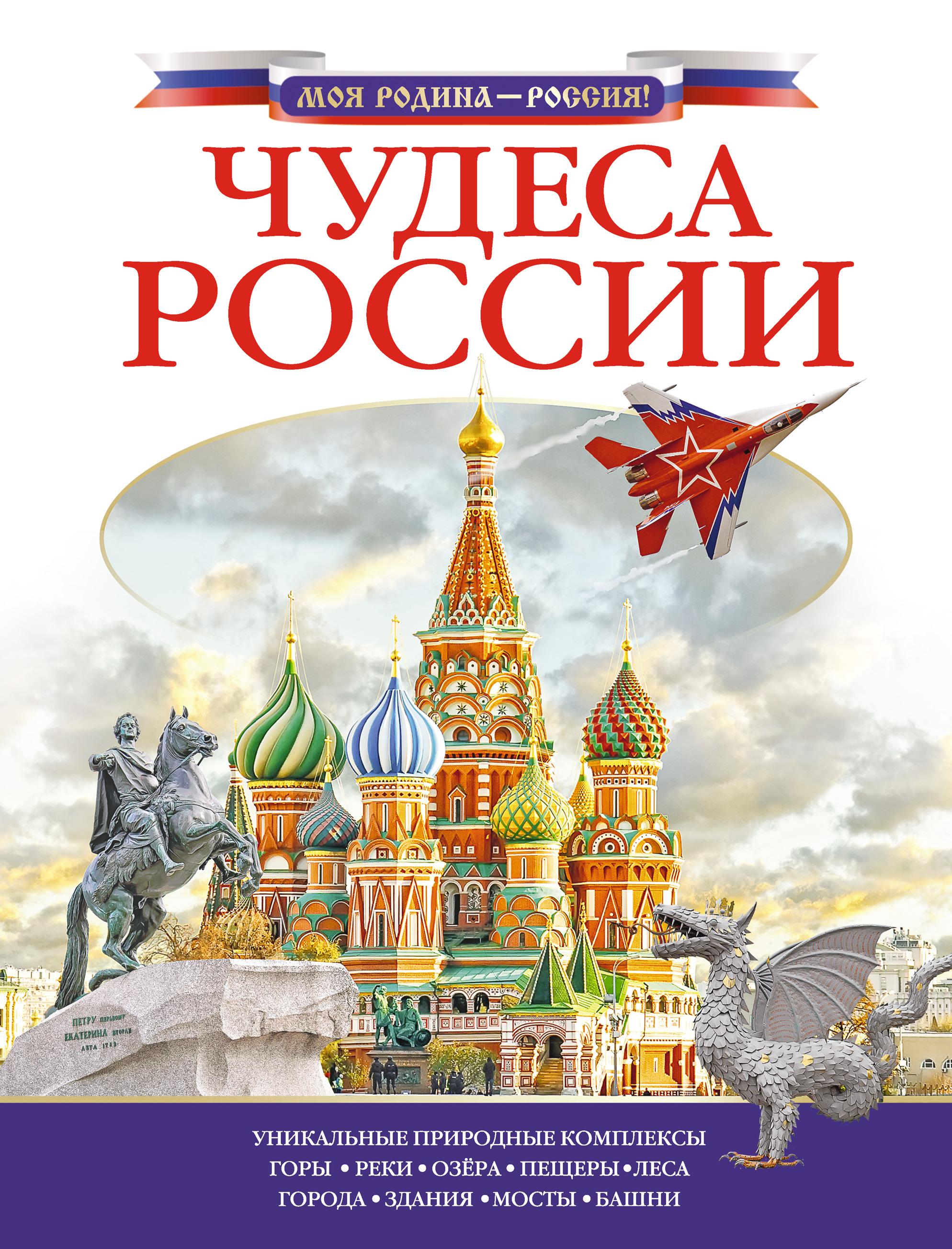 Л. М. Бросалина Чудеса России бросалина л м путеводитель для детей россия
