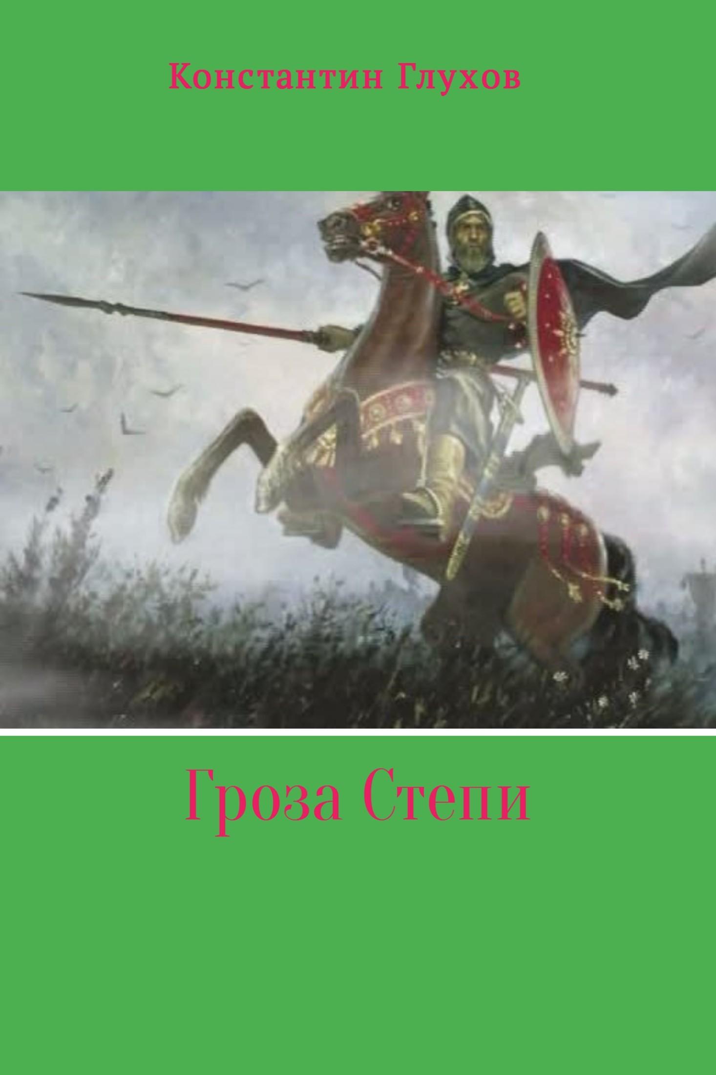 Константин Ефимович Глухов Гроза Степи