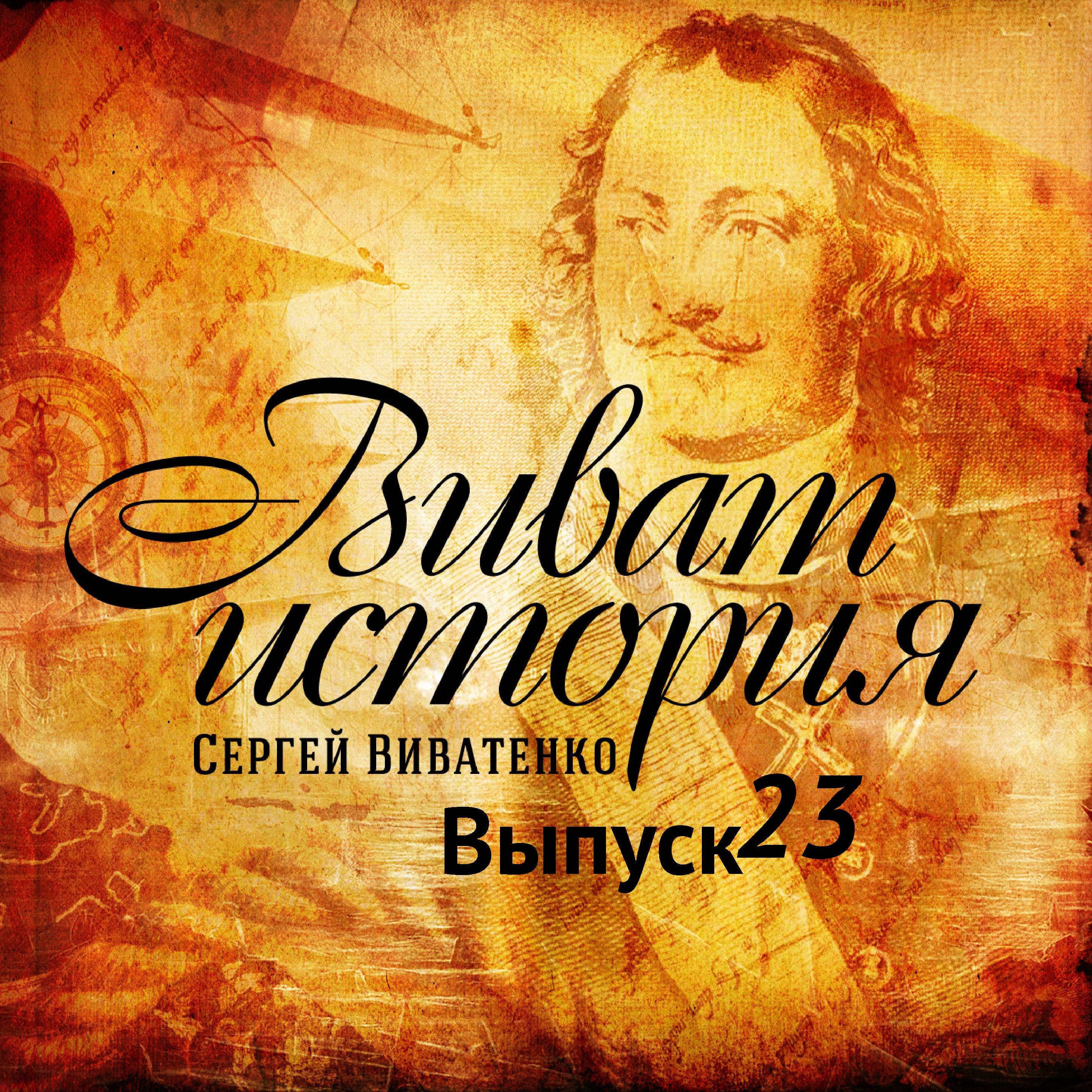 Сергей Виватенко Царские невесты 15-17 веков