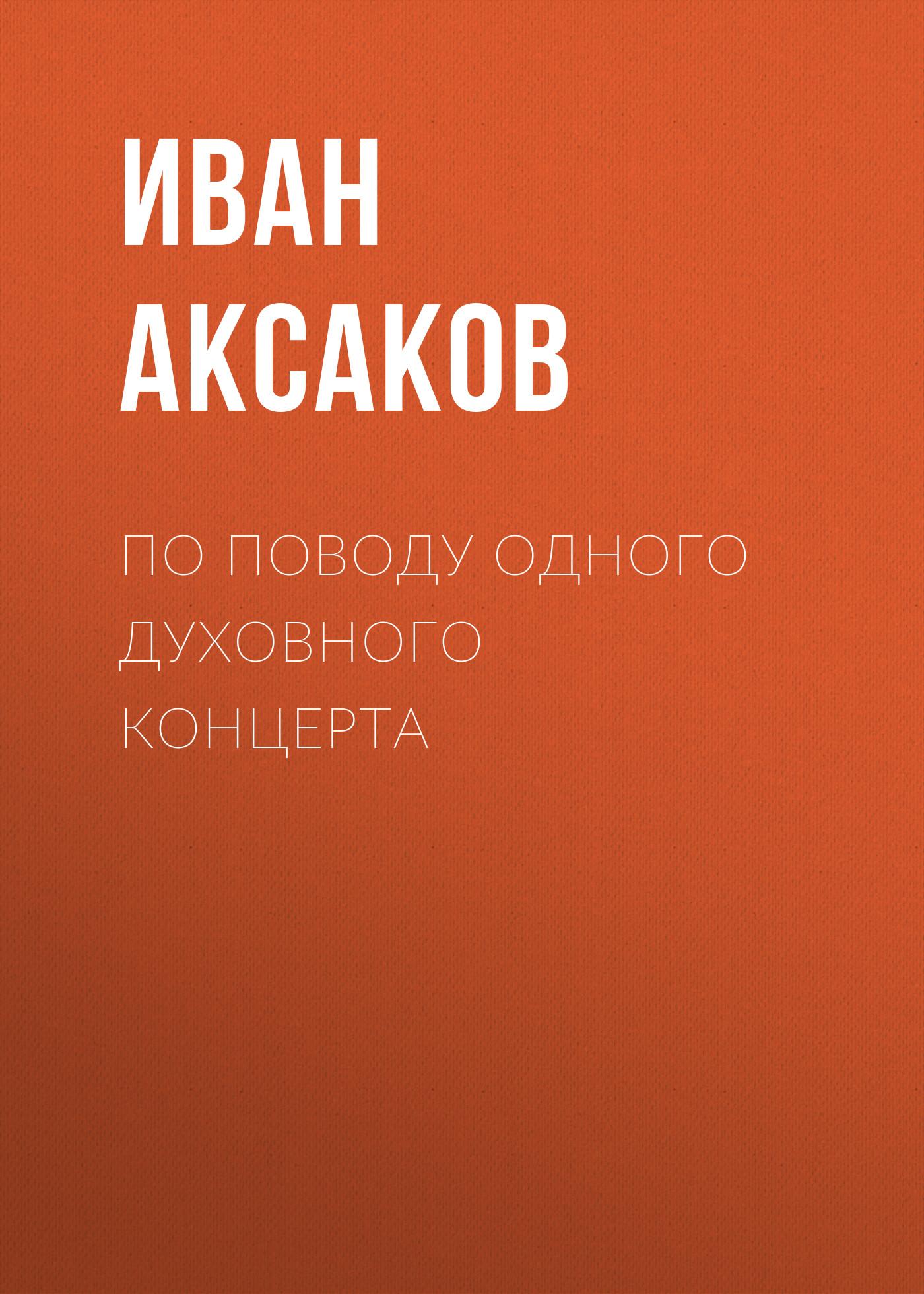 Иван Аксаков По поводу одного духовного концерта иван аксаков по поводу одного духовного концерта