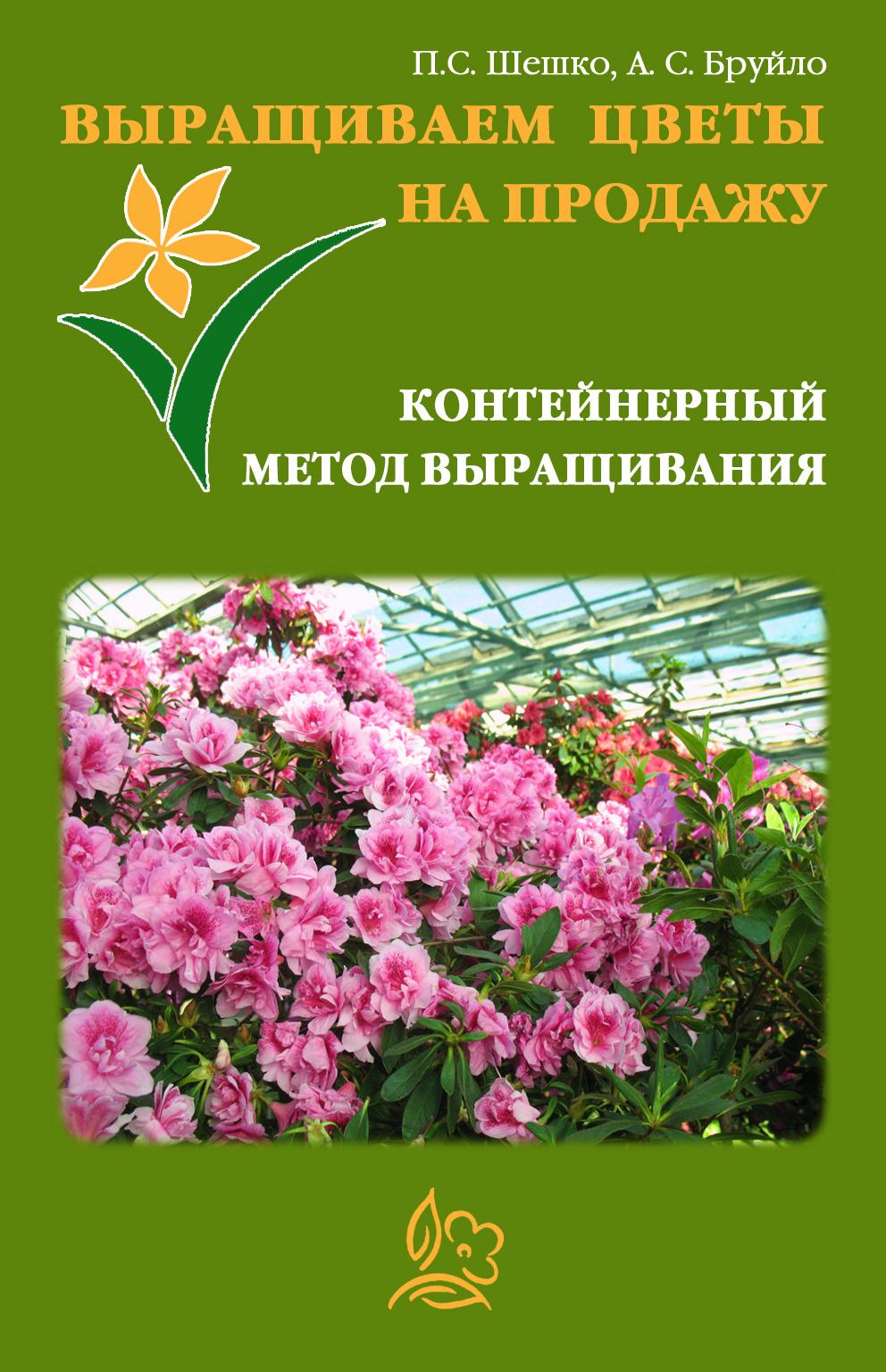 Выращиваем цветы на продажу. Контейнерный метод выращивания
