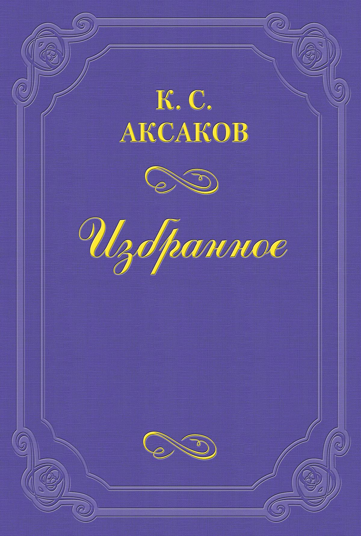 Константин Сергеевич Аксаков Великий пост константин сергеевич аксаков народное чтение книжка первая