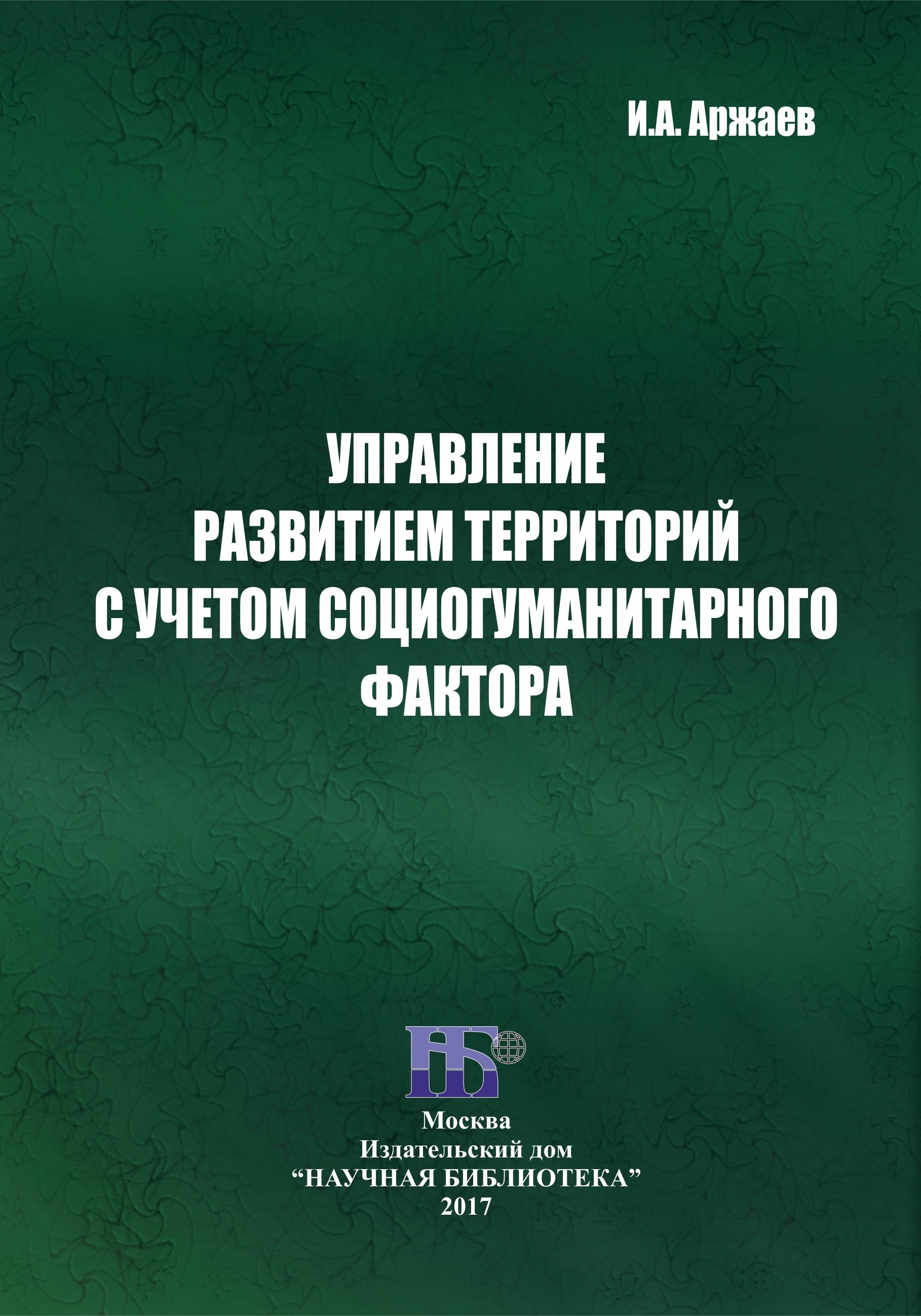 фото обложки издания Управление развитием территорий с учетом социогуманитарного фактора