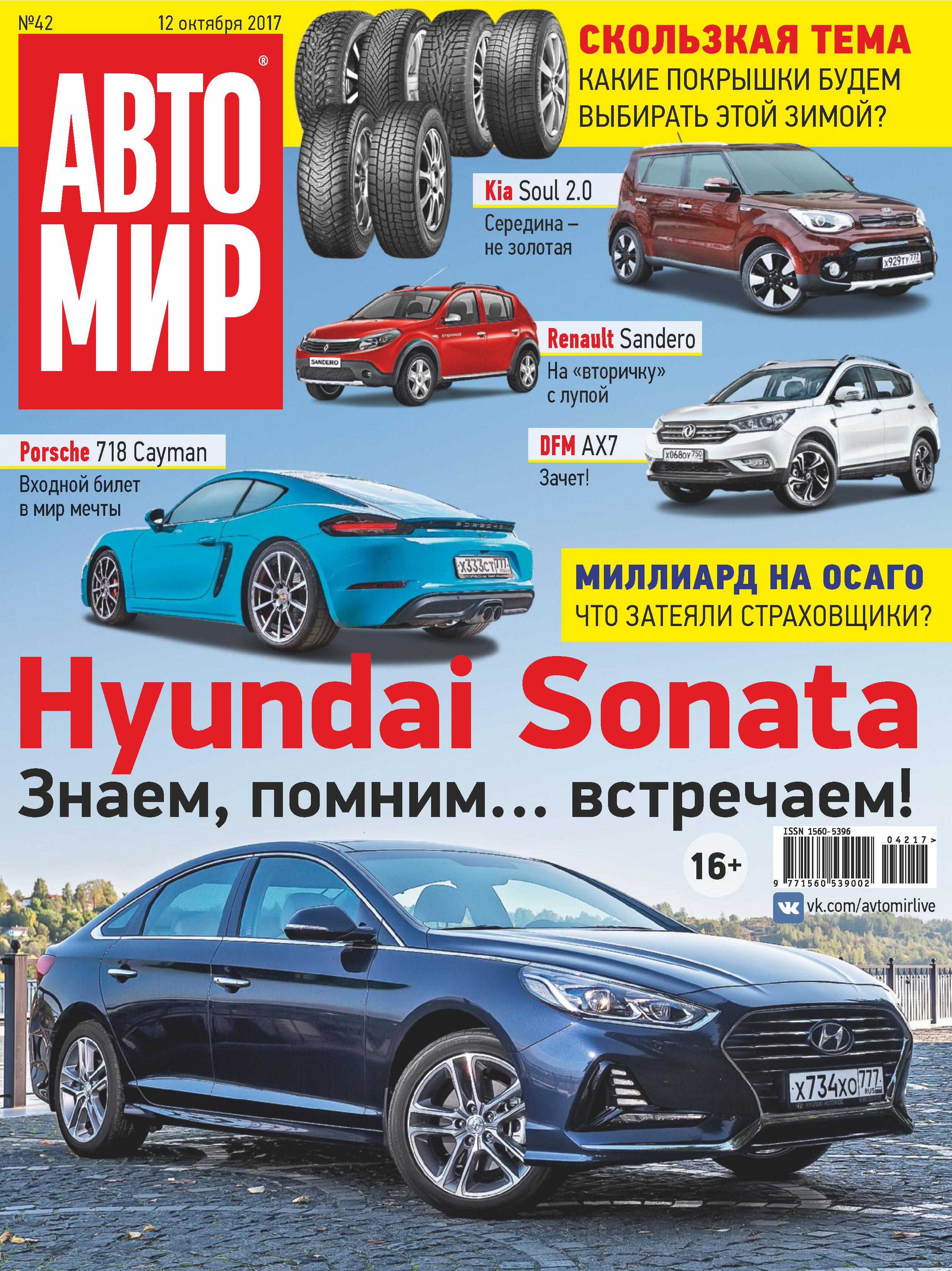 Отсутствует АвтоМир №42/2017 отсутствует автомир 33 2017