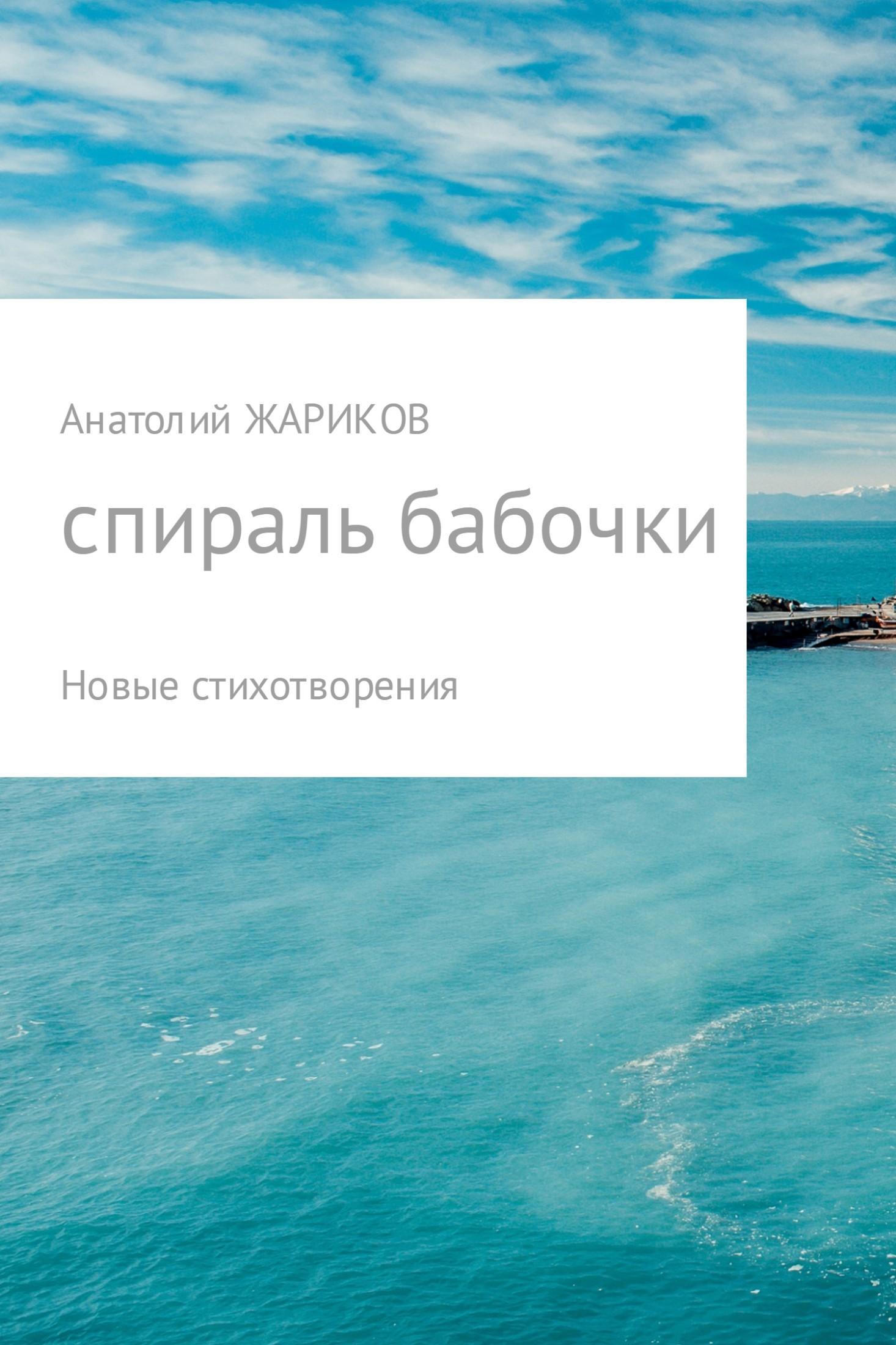 Анатолий Жариков Спираль бабочки гусениц для нивы