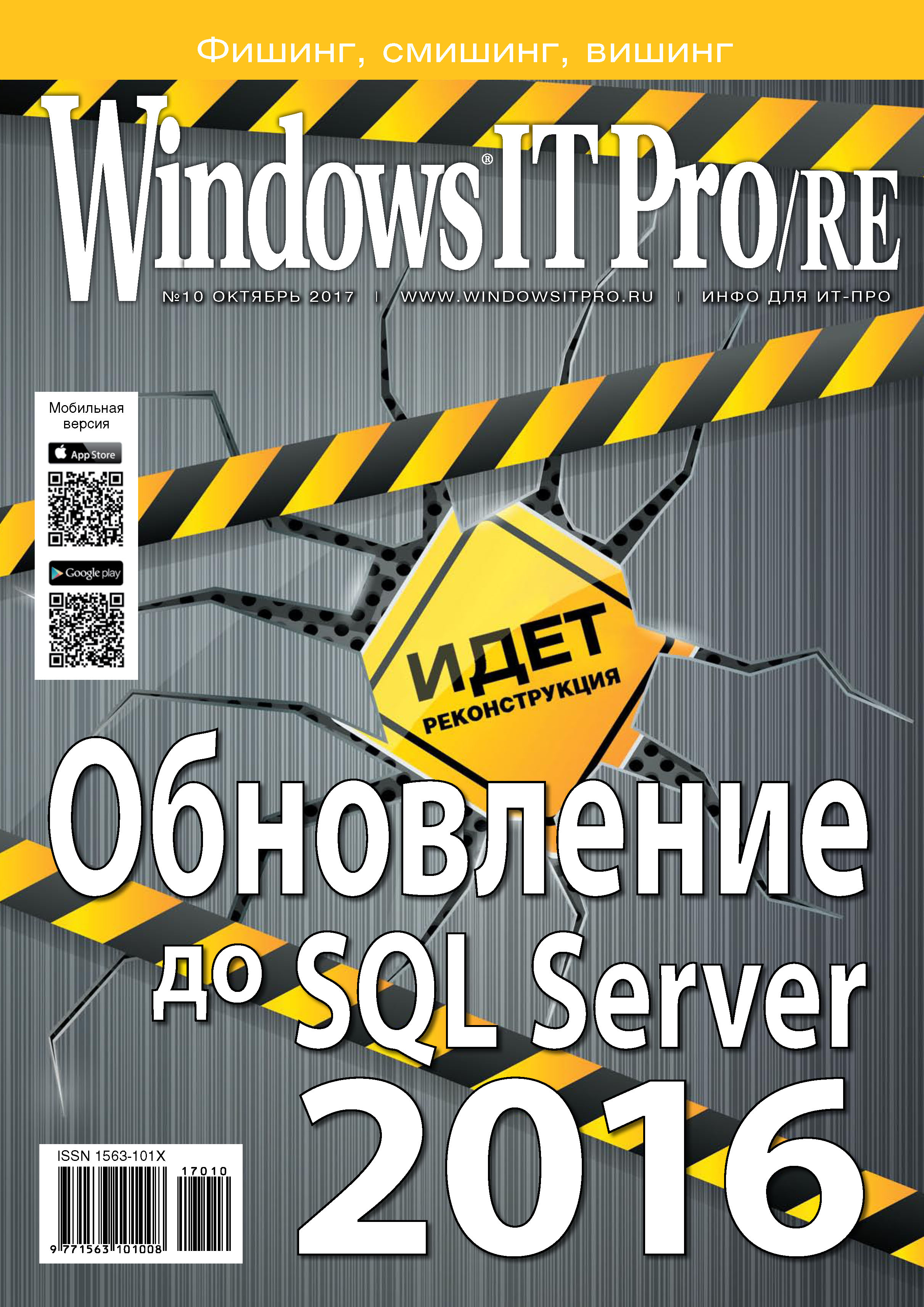Открытые системы Windows IT Pro/RE №10/2017