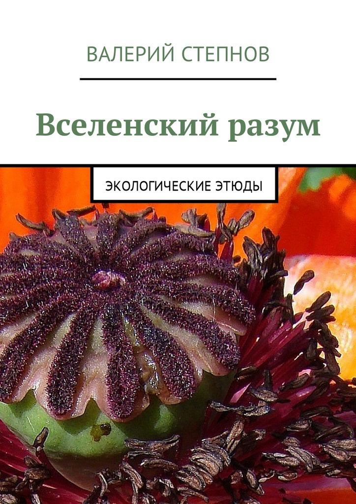 Валерий Степнов Вселенский разум. Экологические этюды
