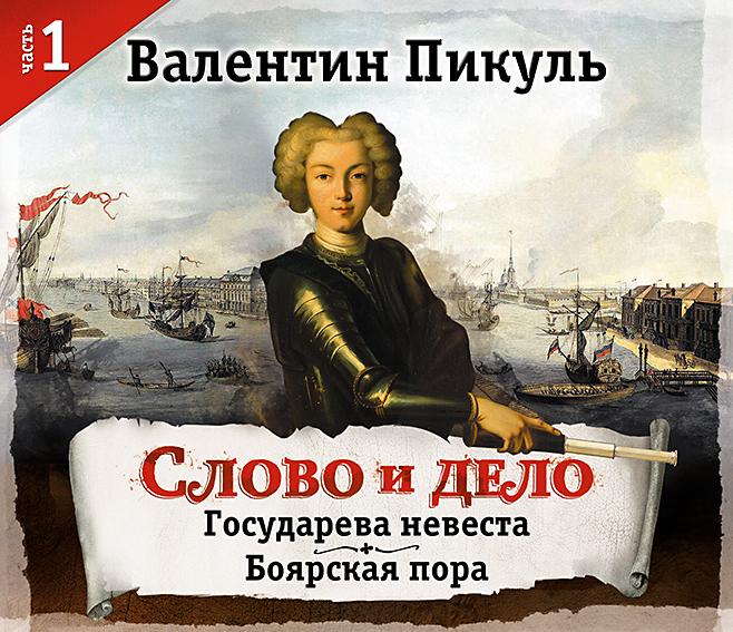 Валентин Пикуль Слово и дело. Часть 1 цена