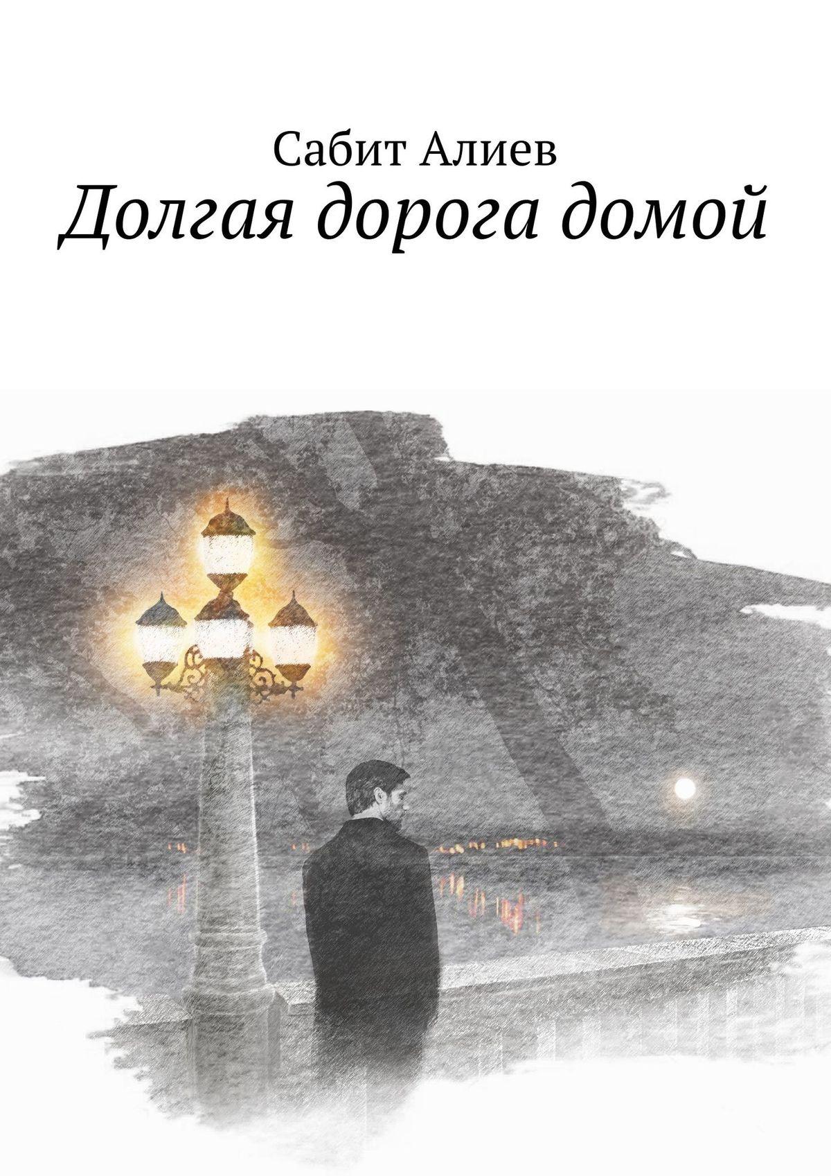 Сабит Алиев Долгая дорога домой алексей рай долгая дорога домой стихи