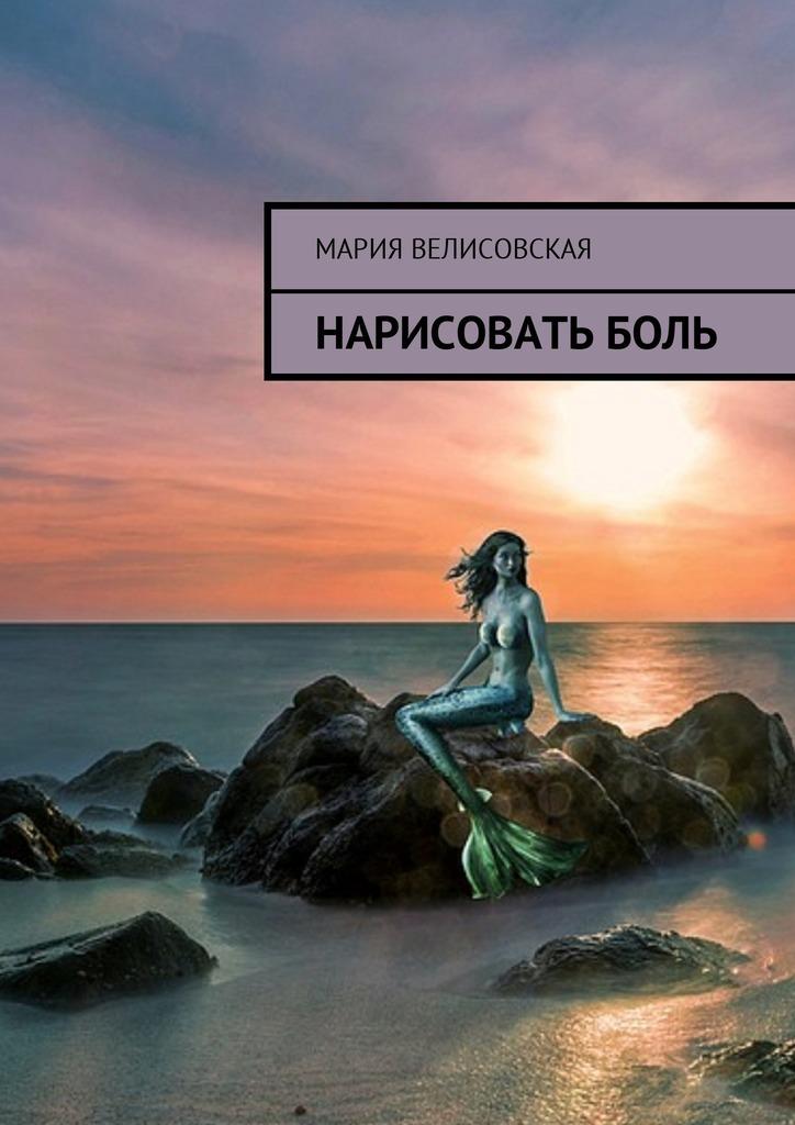 Мария Велисовская Нарисовать боль лаппо а любовь не знает границ