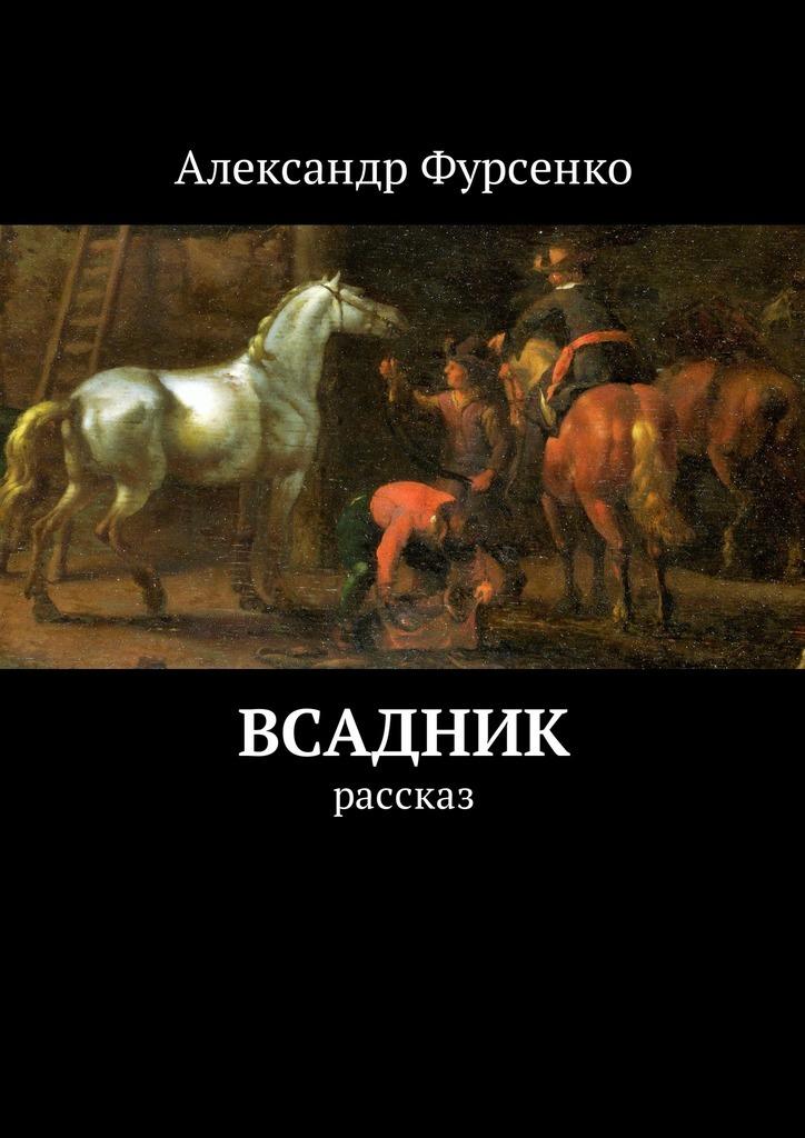 Александр Фурсенко Всадник. Рассказ