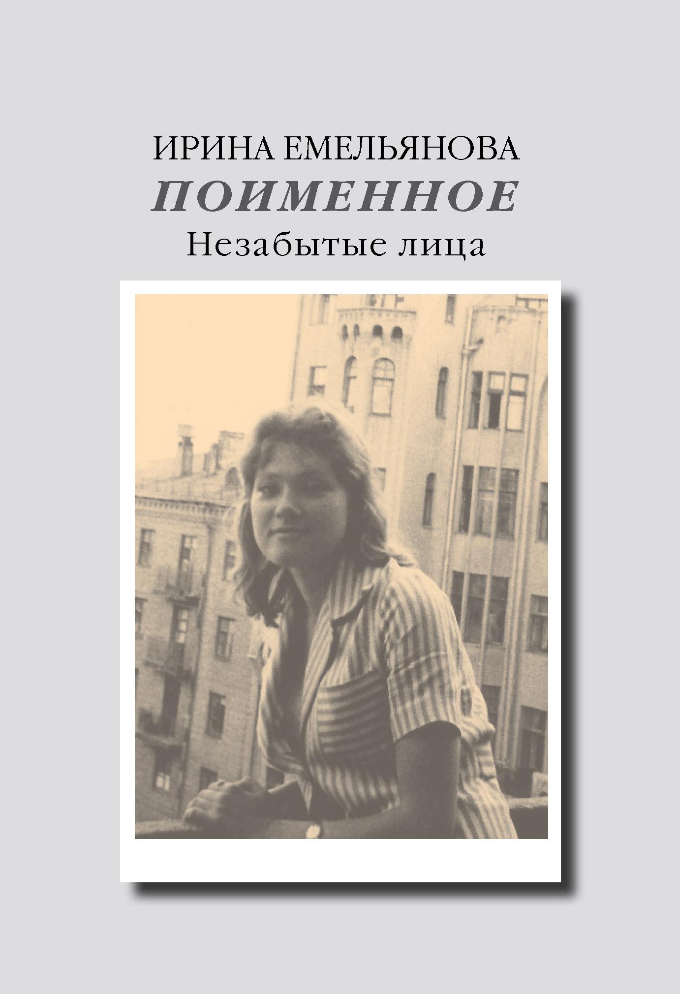 Ирина Емельянова Поименное. Незабытые лица (сборник) фелинк елена в путь по следу