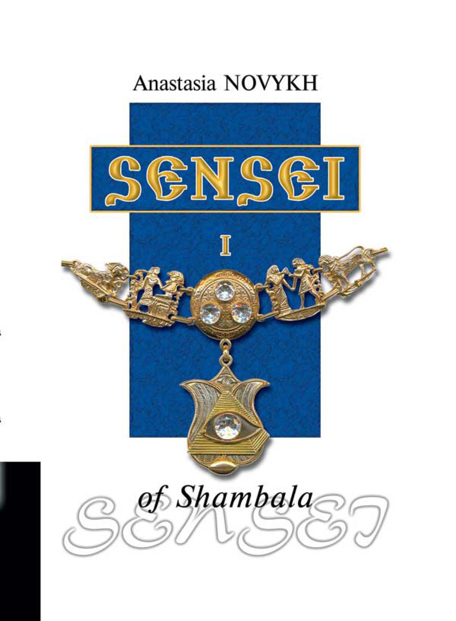 Anastasia Novykh Sensei of Shambala anastasia novykh sensei of shambala book iv isbn 978 966 2296 13 6