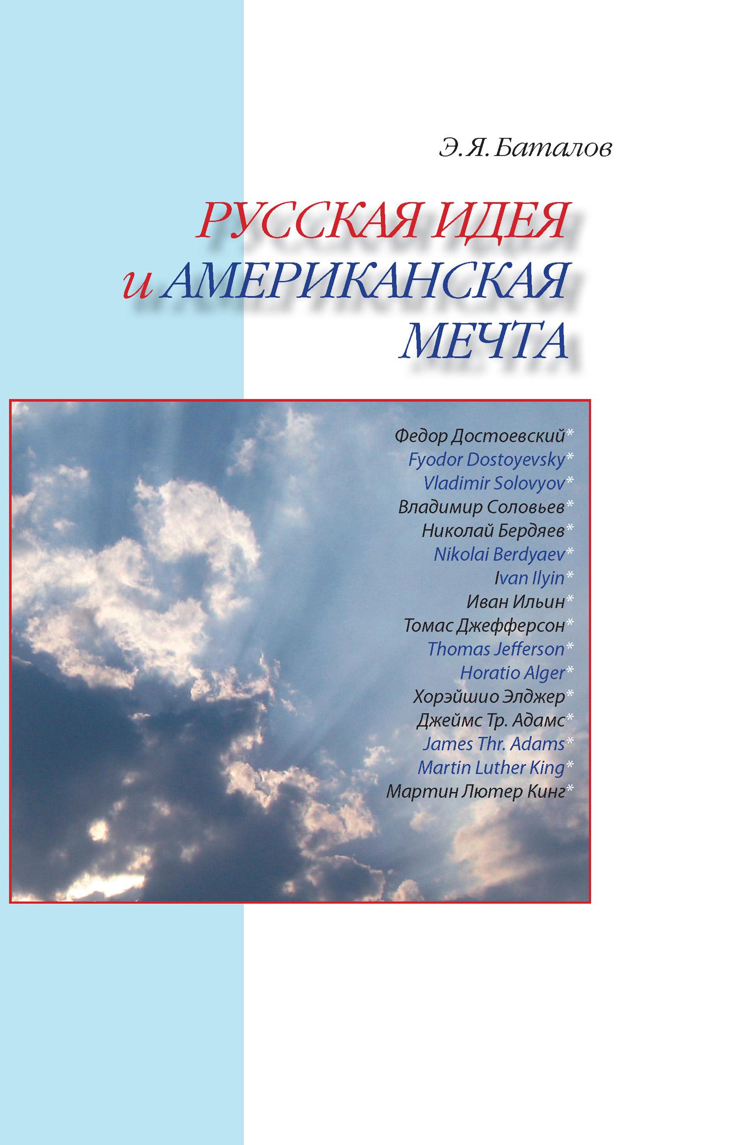 Э. Я. Баталов Русская идея и американская мечта баталов э русская идея и американская мечта