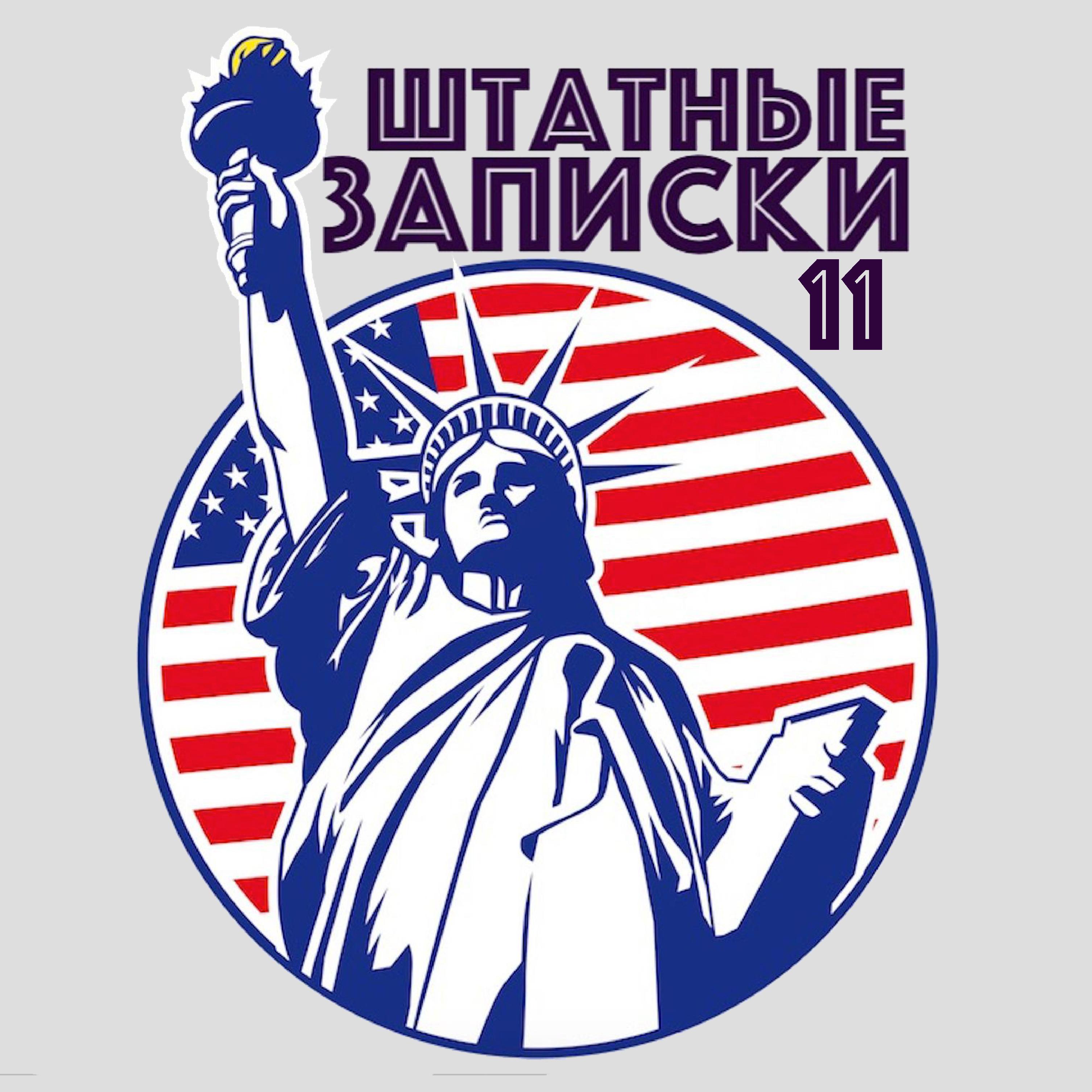 Илья Либман Отпуск по-американски – как отдыхают жители США илья либман кое что о южном бронксе