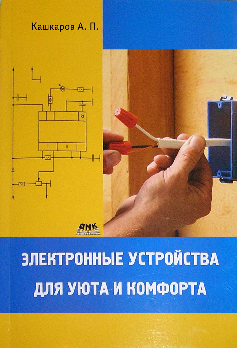 Андрей Кашкаров Электронные устройства для уюта и комфорта