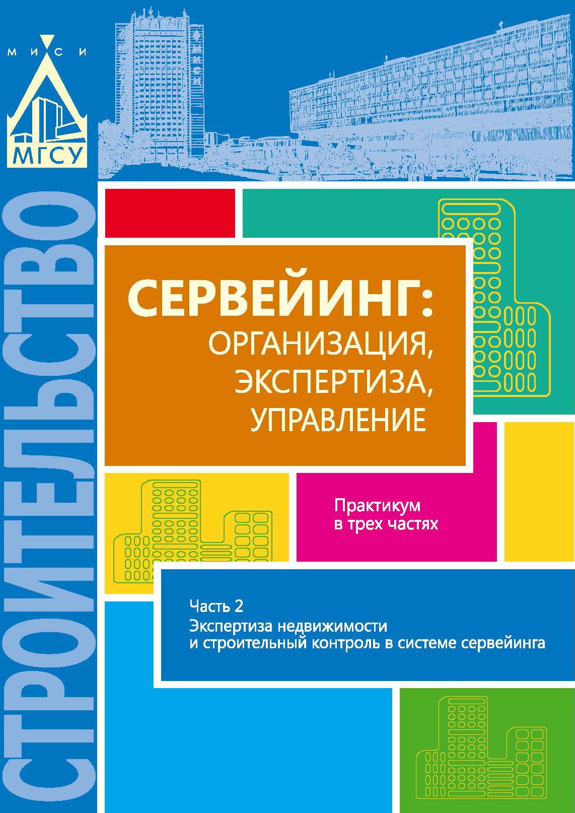 Отсутствует Сервейинг: организация, экспертиза, управление. Часть 2. Экспертиза недвижимости и строительный контроль в системе сервейинга
