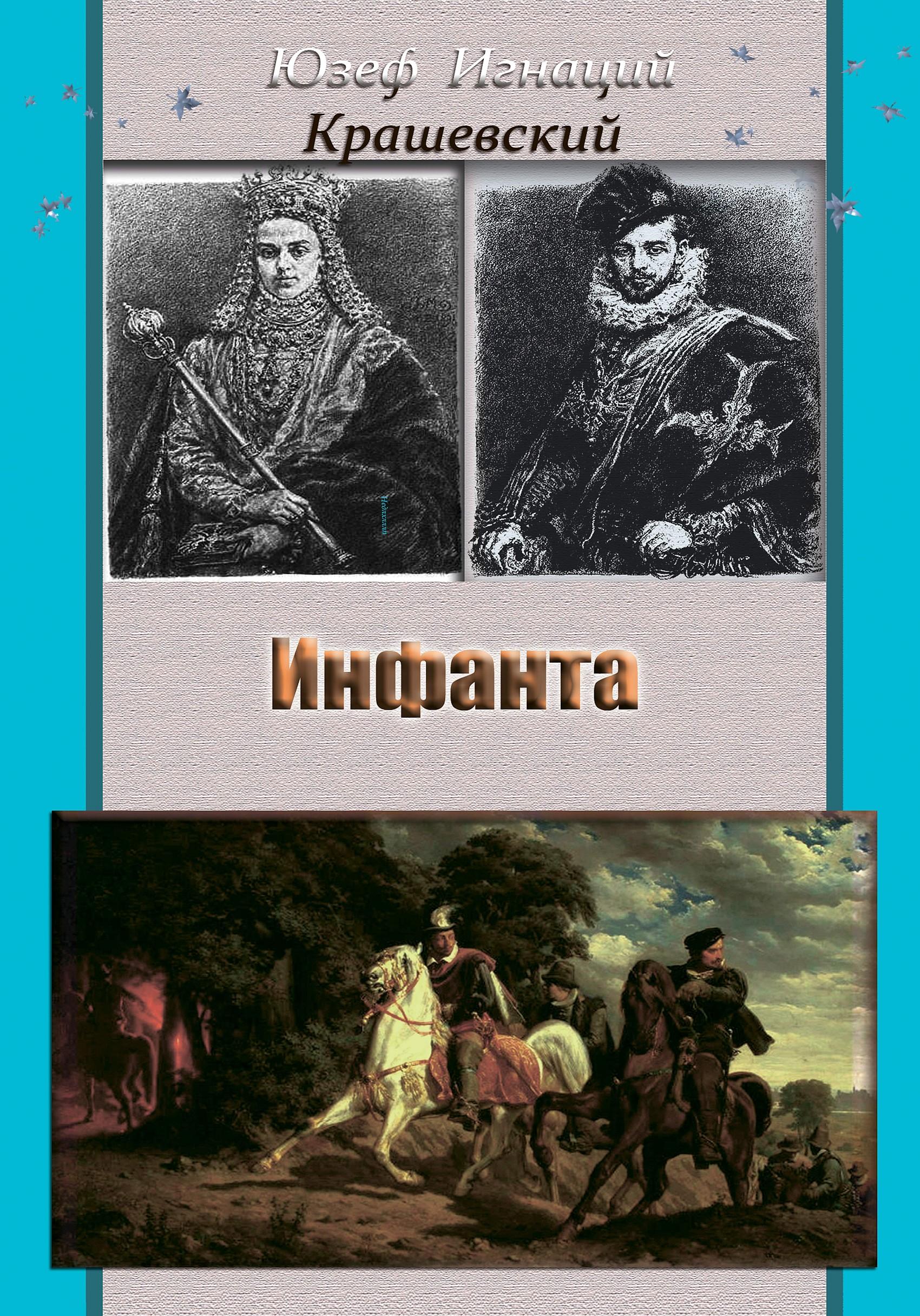 Юзеф Игнаций Крашевский Инфанта (Анна Ягеллонка) крашевский юзеф игнаций безымянная