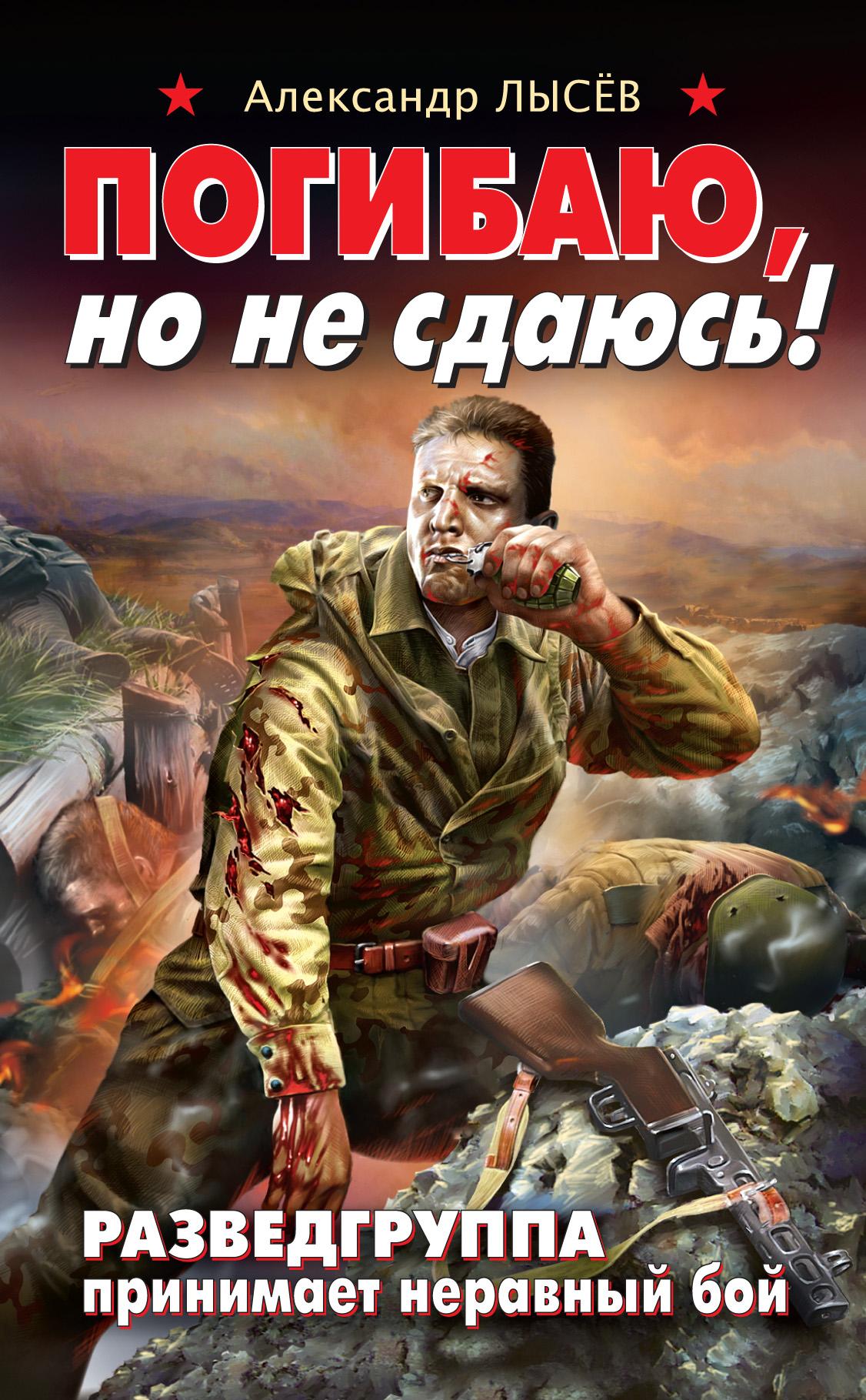 Александр Лысёв Погибаю, но не сдаюсь! Разведгруппа принимает неравный бой рожков г американец неравный бой