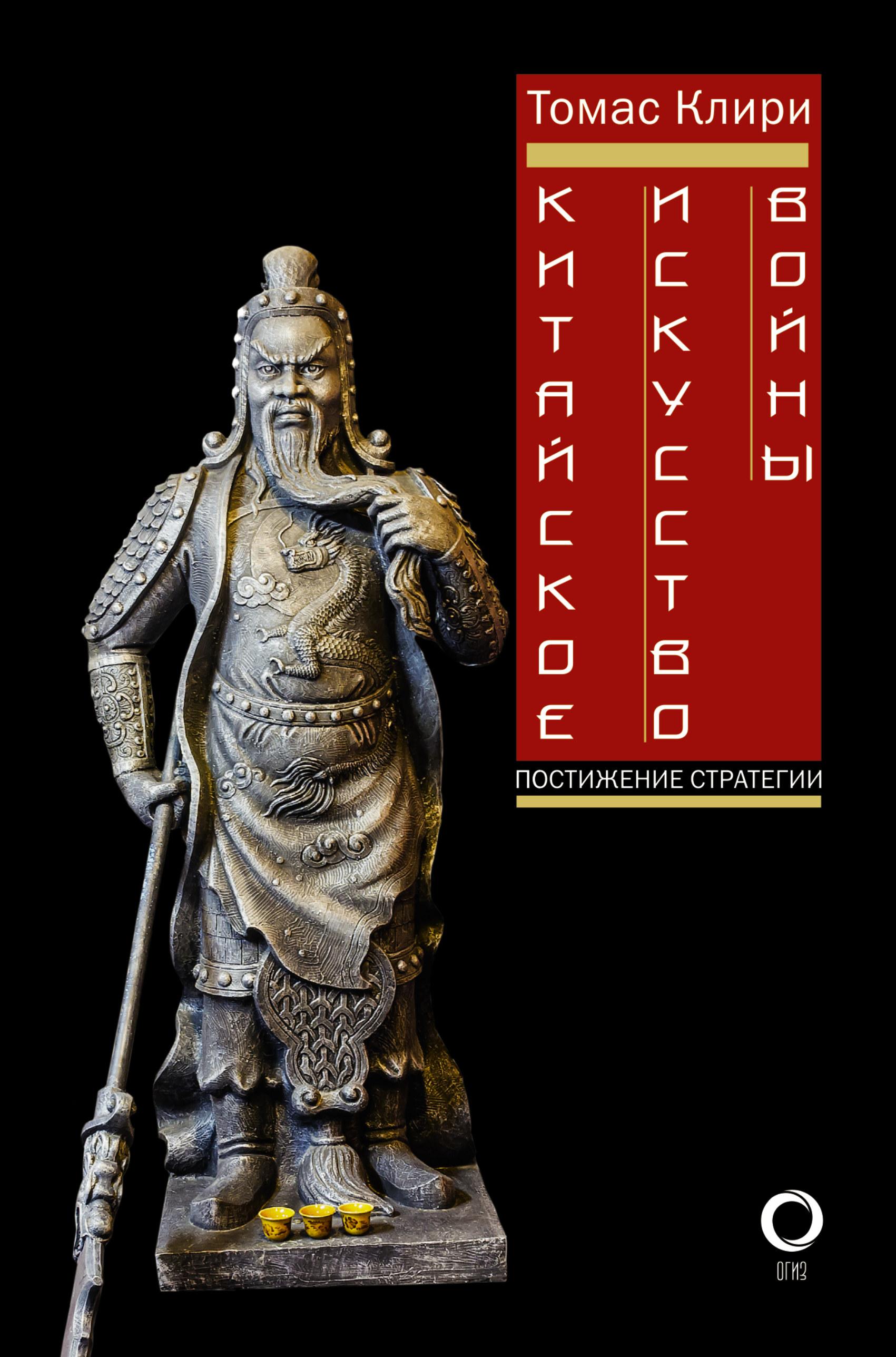 Томас Клири Китайское искусство войны. Постижение стратегии клири т сост китайское искусство войны постижение стратегии