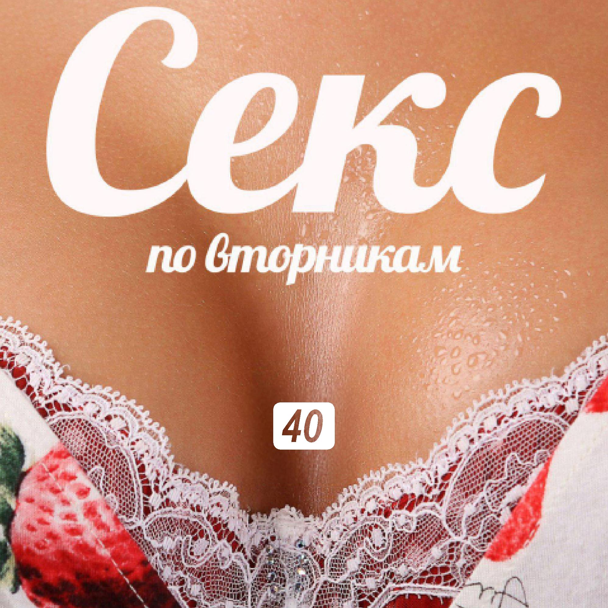 Ольга Маркина Подарки иэротика, эротические подарки?