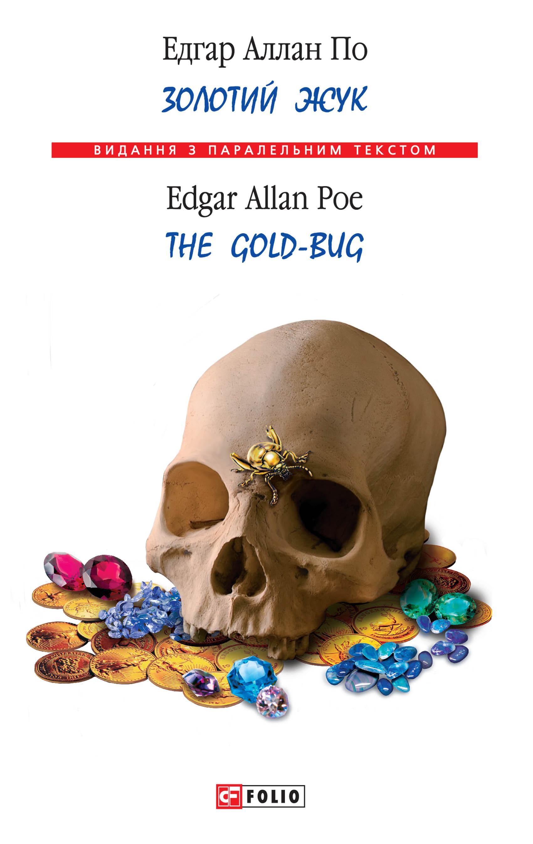 Золотой жук / The Gold-bug (сборник)