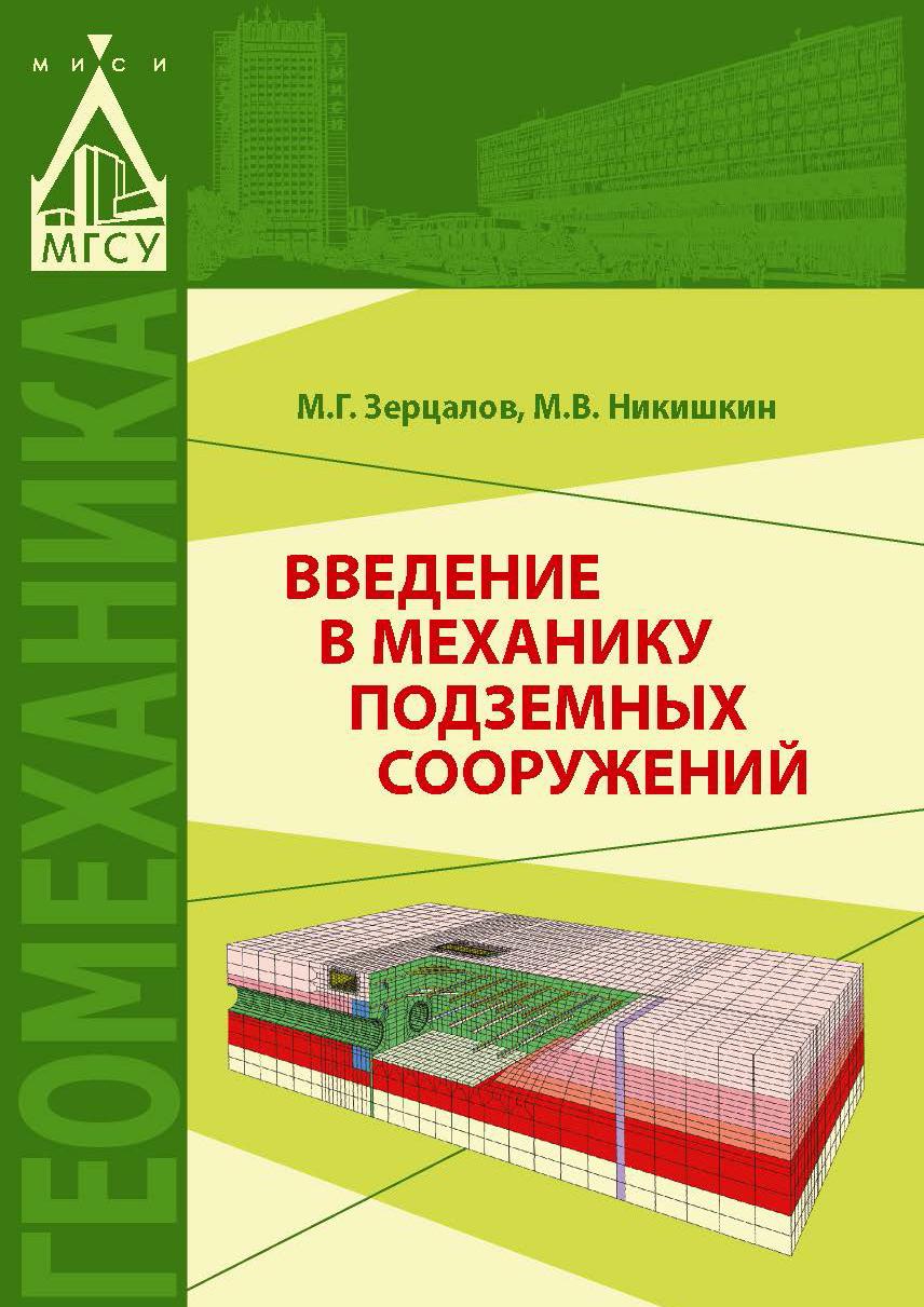 М. Г. Зерцалов Введение в механику подземных сооружений