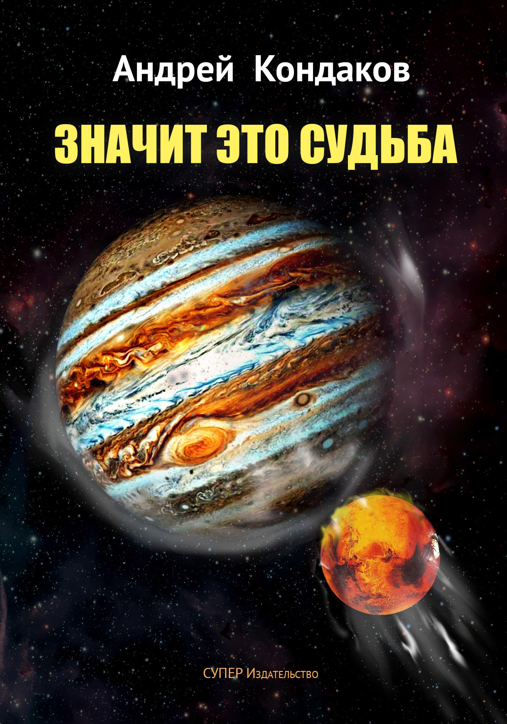 Андрей Кондаков Значит это Судьба код твоей удачи