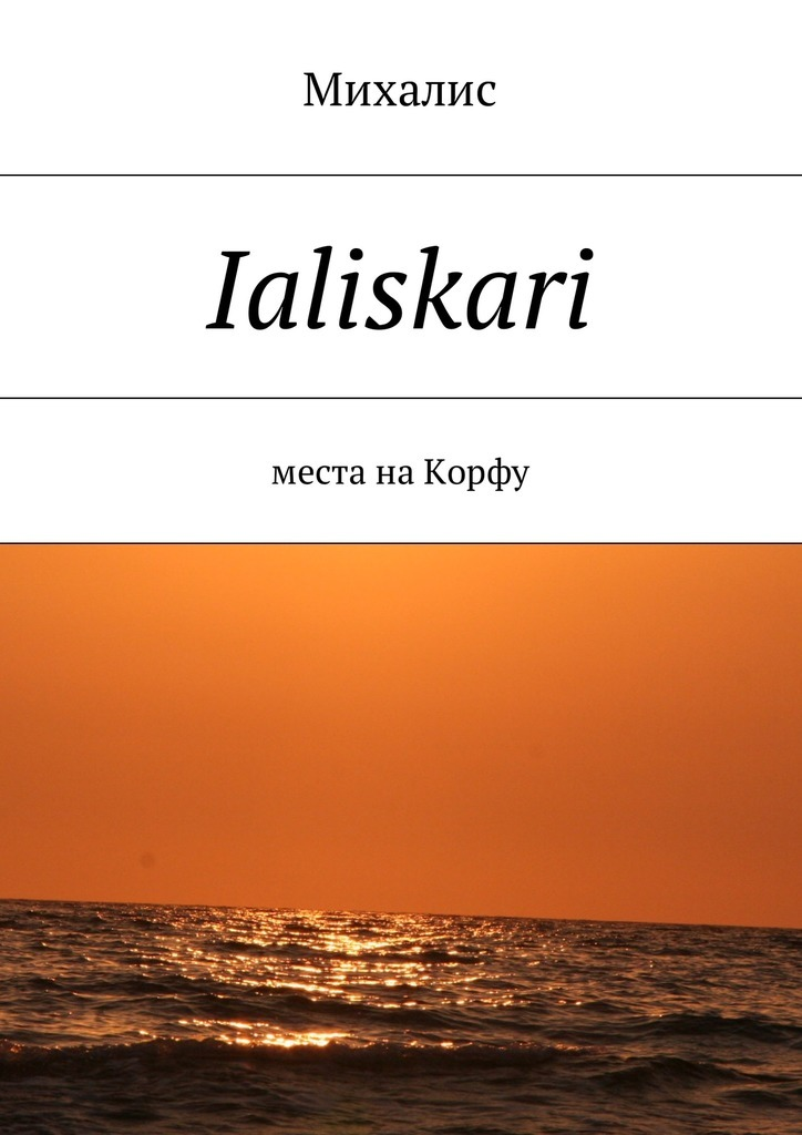 Михалис Ialiskari. Места на Корфу barbara mcgraw a the wiley blackwell companion to religion and politics in the u s