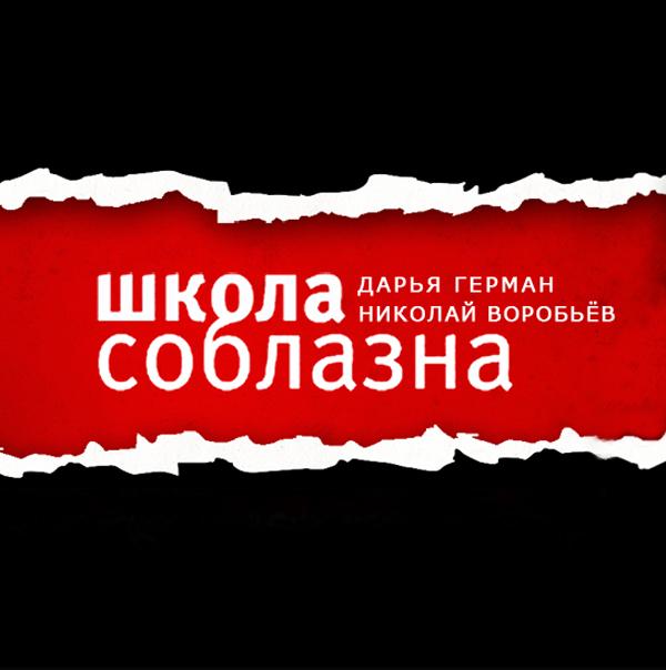 Николай Воробьев Несвободная свобода николай воробьев служебные романы