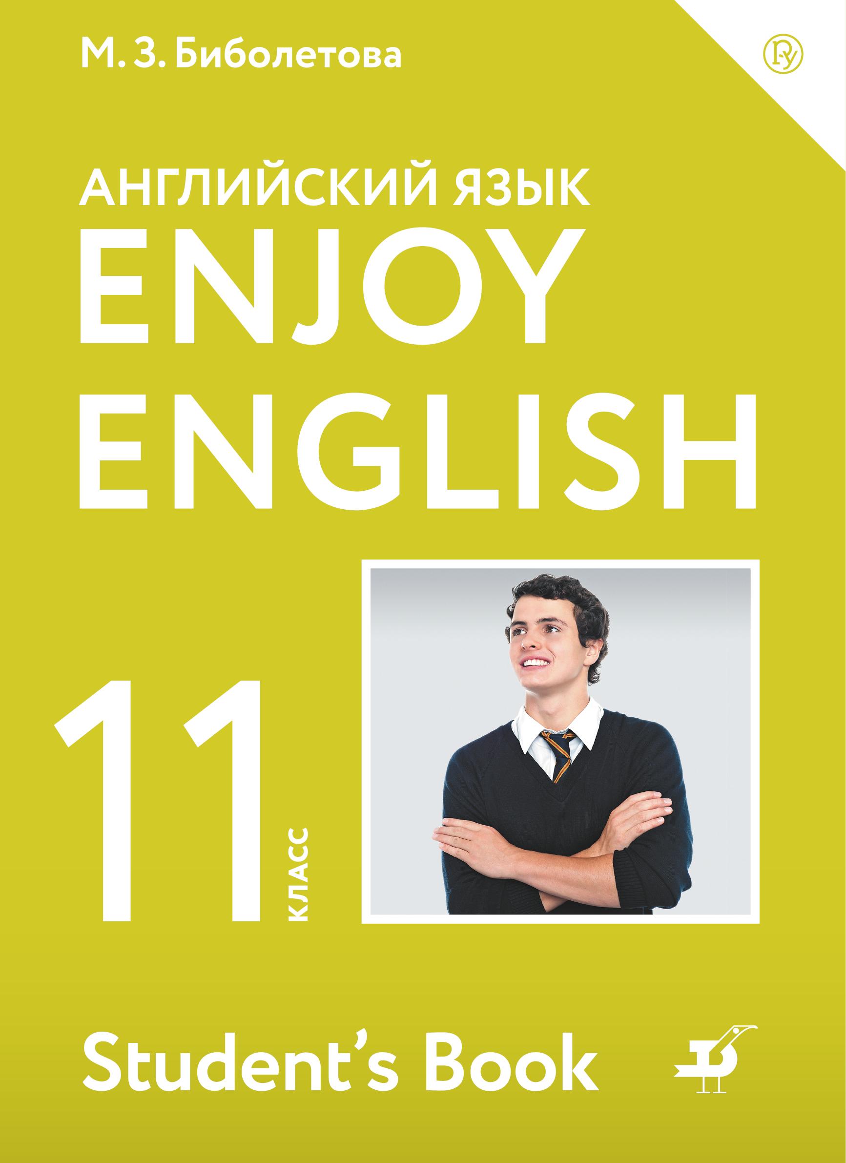 М. З. Биболетова Английский язык. Enjoy English. 11 класс биболетова м з enjoy english английский с удовольствием 2 класс учебник