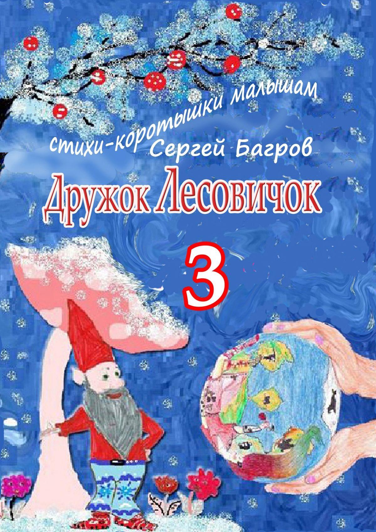 druzhok lesovichok 3 stikhi korotyshki malysham
